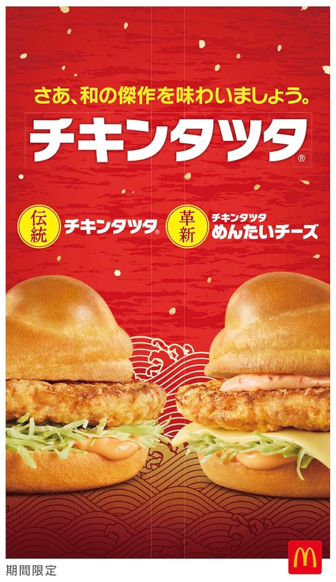 マクドナルドの限定定番商品「チキンタツタ」がついに本日発売!新商品も登場&2,000円分のマックカードが当たるキャンペーンも gourmet200513_mcdonald_2