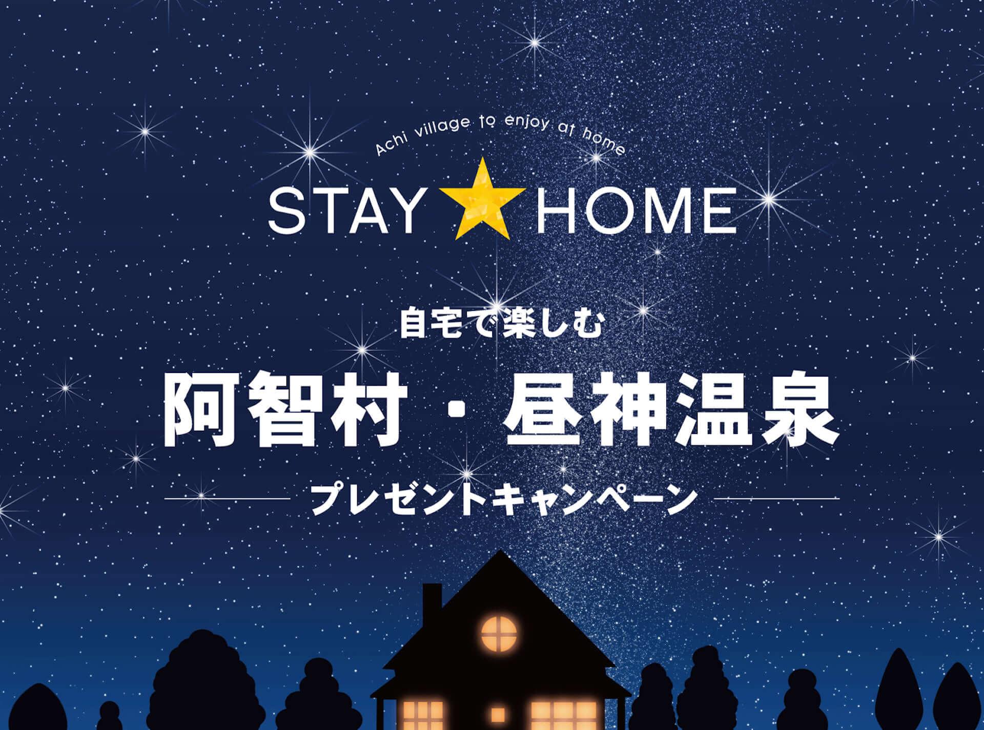 自宅で星空観賞や温泉気分を楽しめる!日本一の星空の村・阿智村の昼神温泉がプレゼントキャンペーンを開始 art200513_hirugami_onsen_1-1920x1425