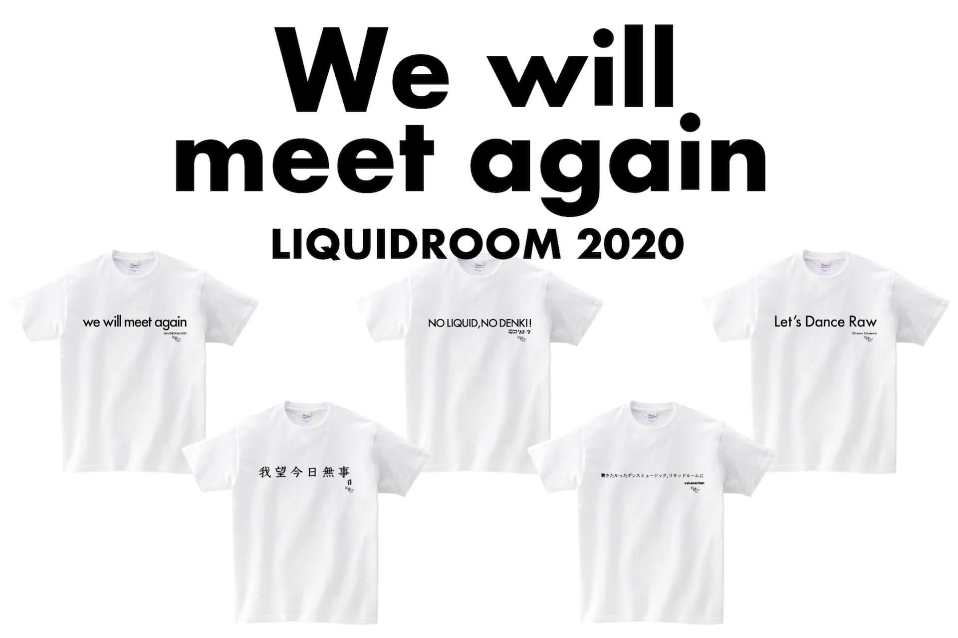 サカナクション × LIQUIDROOMのメッセージ・コラボ・Tシャツ、もちろんあの曲がテーマに music200513-liquidroom-sakanaction-3