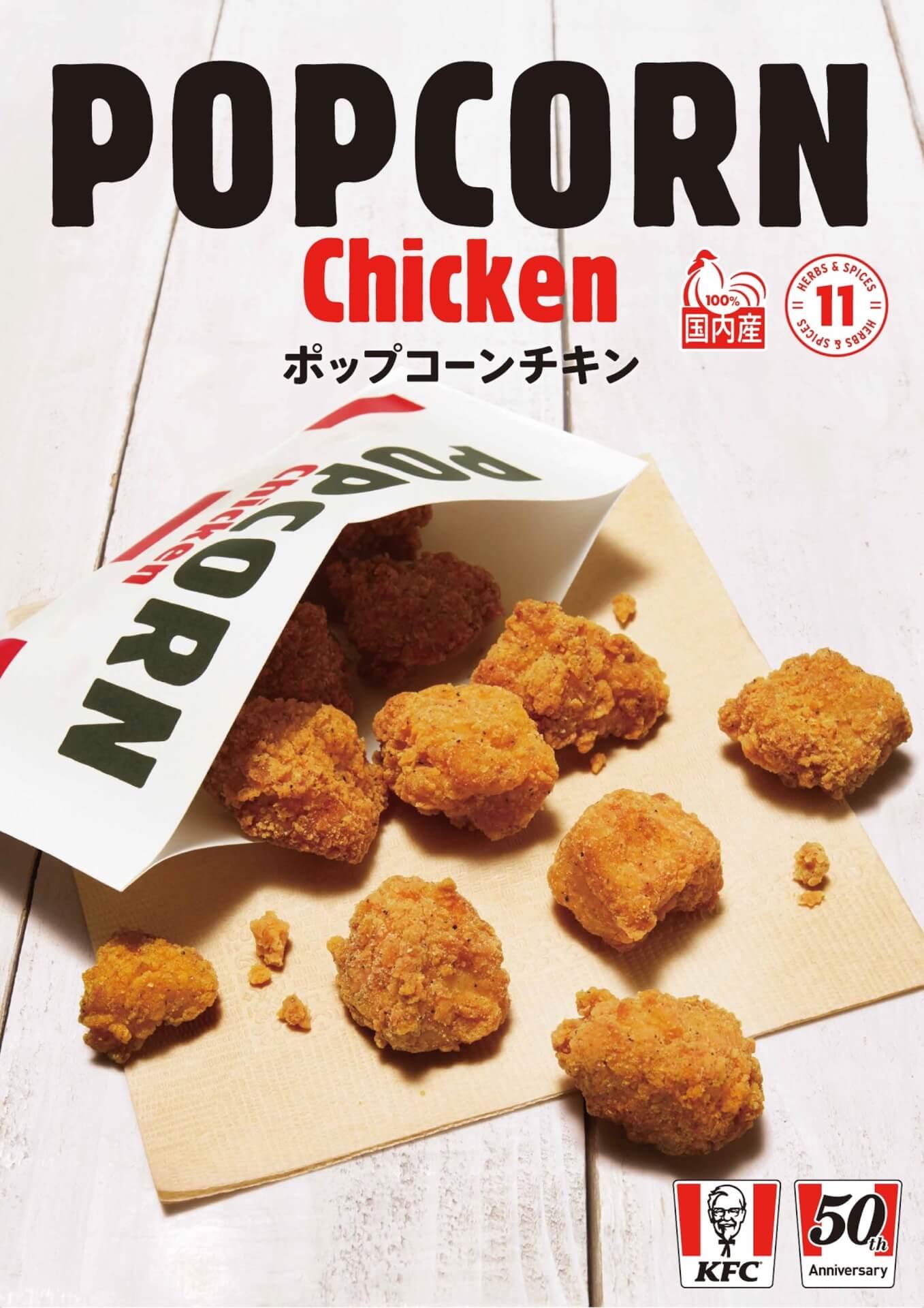 ケンタッキーフライドチキンから一口サイズの「ポップコーンチキン」が新登場!カーネル・サンダース秘伝の味付け本格チキン gourmet200513_kfc_popcornchicken_01
