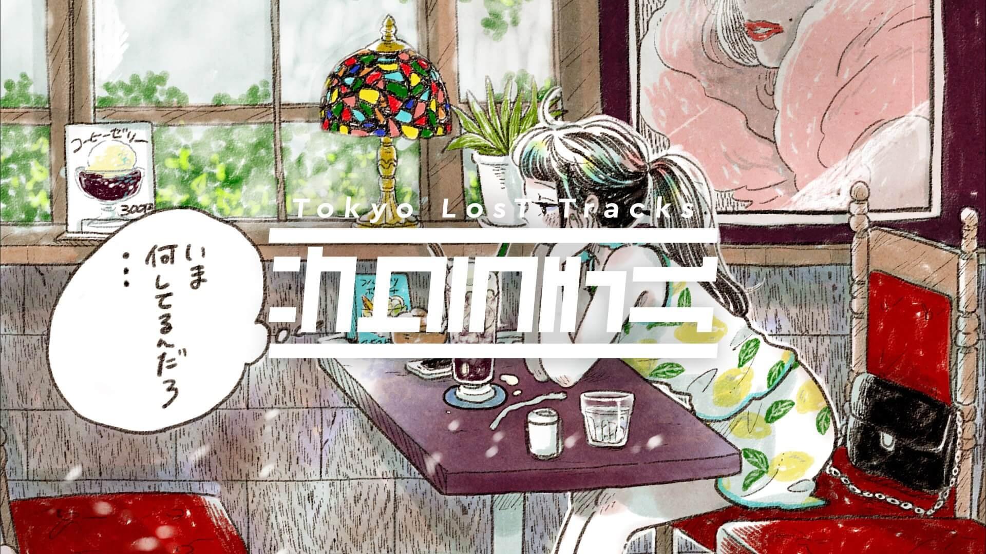 Stay Homeのお供に!Lo-Fi Beatsチャンネル「Tokyo LosT Tracks -サクラチル-」に新曲&新イラスト追加 music200514_sakurachill_03