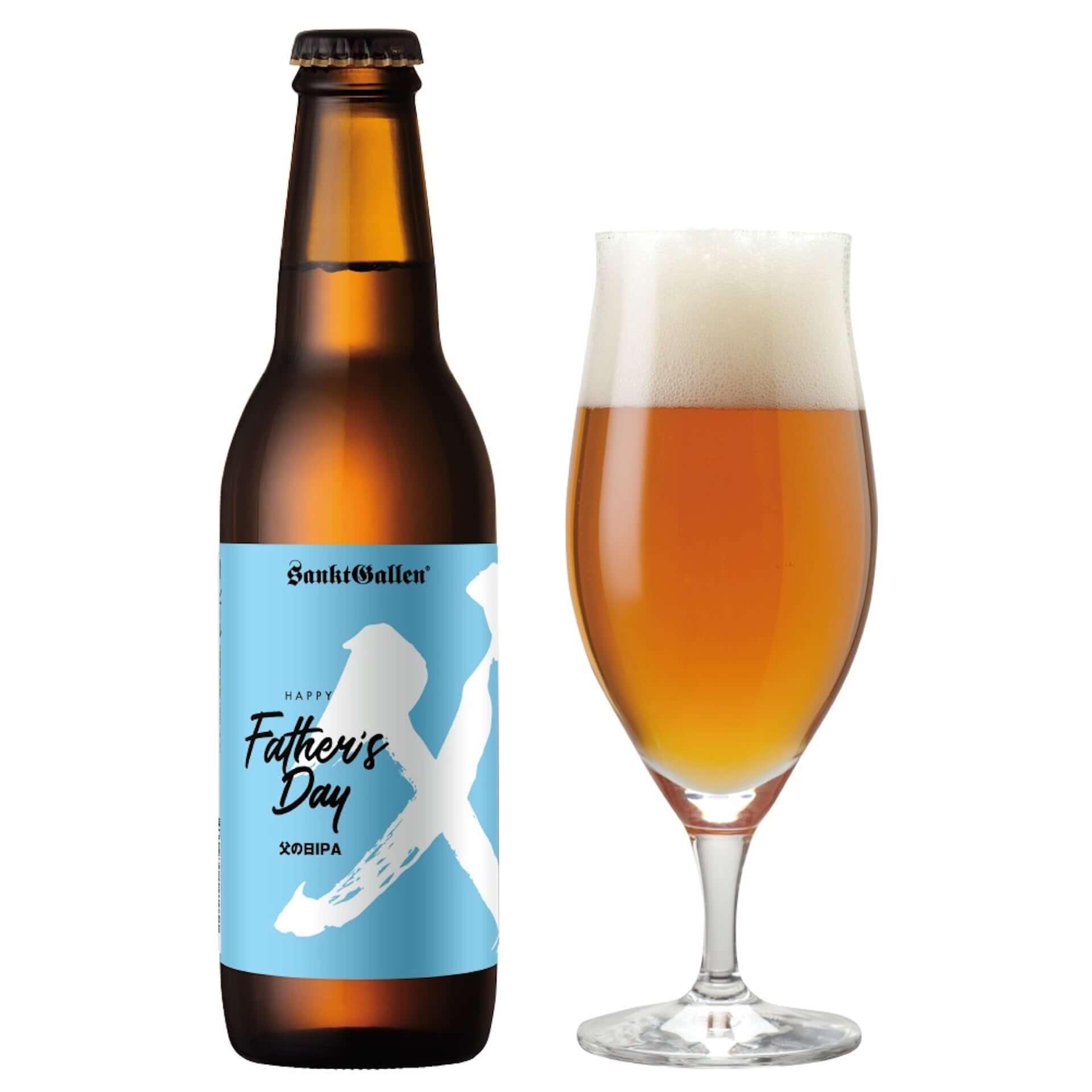 父の日のギフトにも!期間限定クラフトビール『父の日 IPA』がサンクトガーレンより新発売 gourmet200514_sanktgallen_beer_1-1920x1920