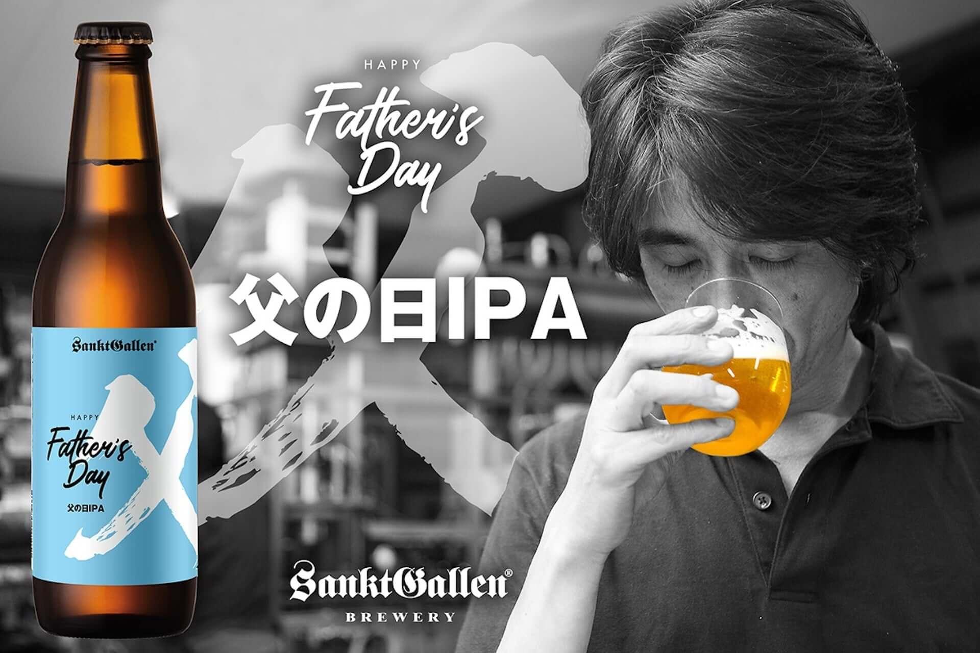 父の日のギフトにも!期間限定クラフトビール『父の日 IPA』がサンクトガーレンより新発売 gourmet200514_sanktgallen_beer_2-1920x1280