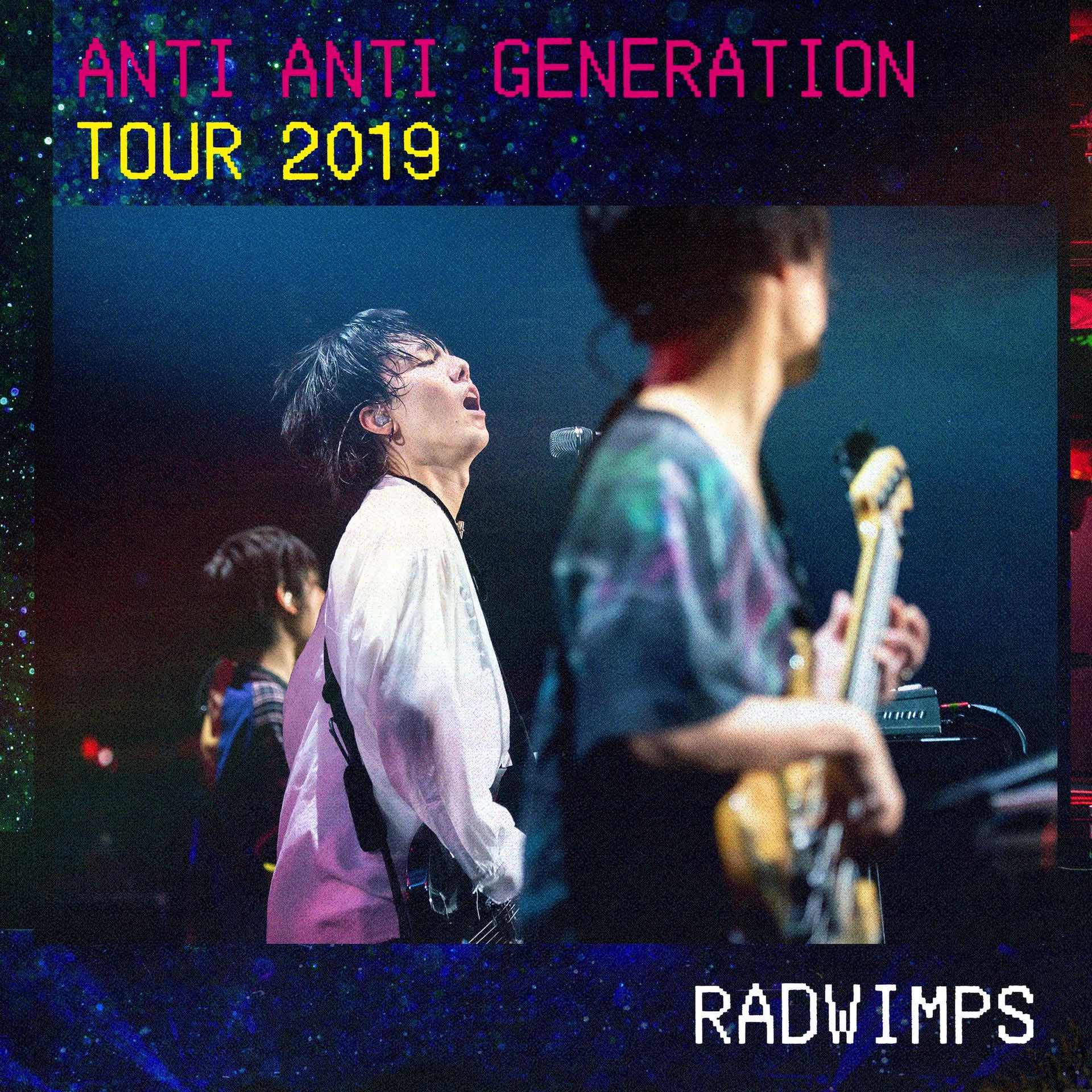 RADWIMPS、Apple Music限定で<ANTI ANTI GENERATION TOUR 2019>横浜アリーナ公演のライブ映像5曲分を配信!プレイリスト企画も始動 music200515_radwimps_main