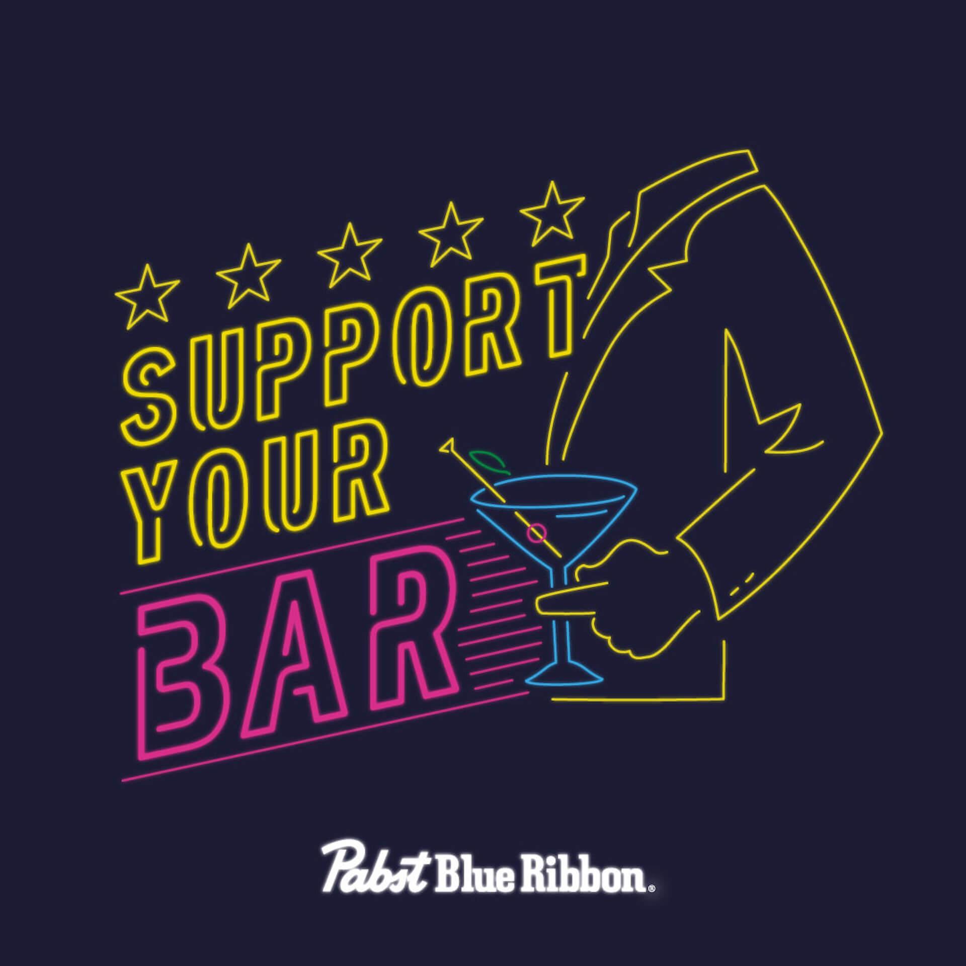 大好きなあのお店を支援しよう!PABST BLUE RIBBONがバー業界・ハンバーガー業界を支援するクラウドファンディングプロジェクトを始動 gourmet200515_supportyour_02
