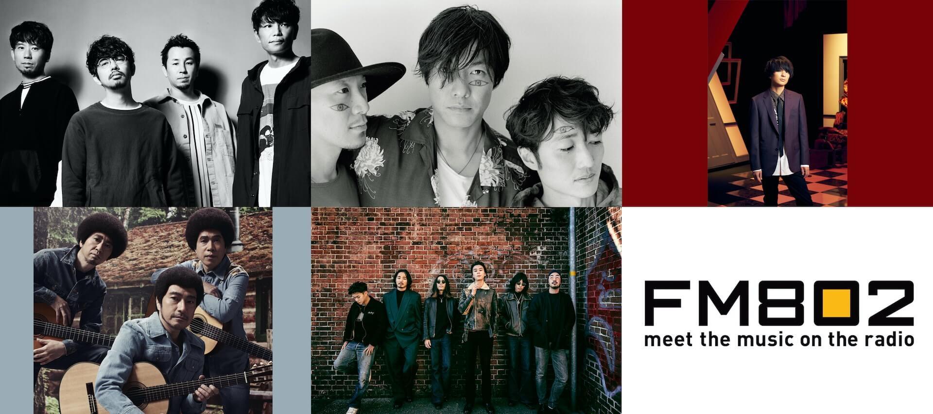 FM802「UPBEAT!」今週の特集企画にアジカン後藤正文、フジファブリック 山内総一郎、Suchmos YONCEらがリモート生出演 music200518_fm802_01