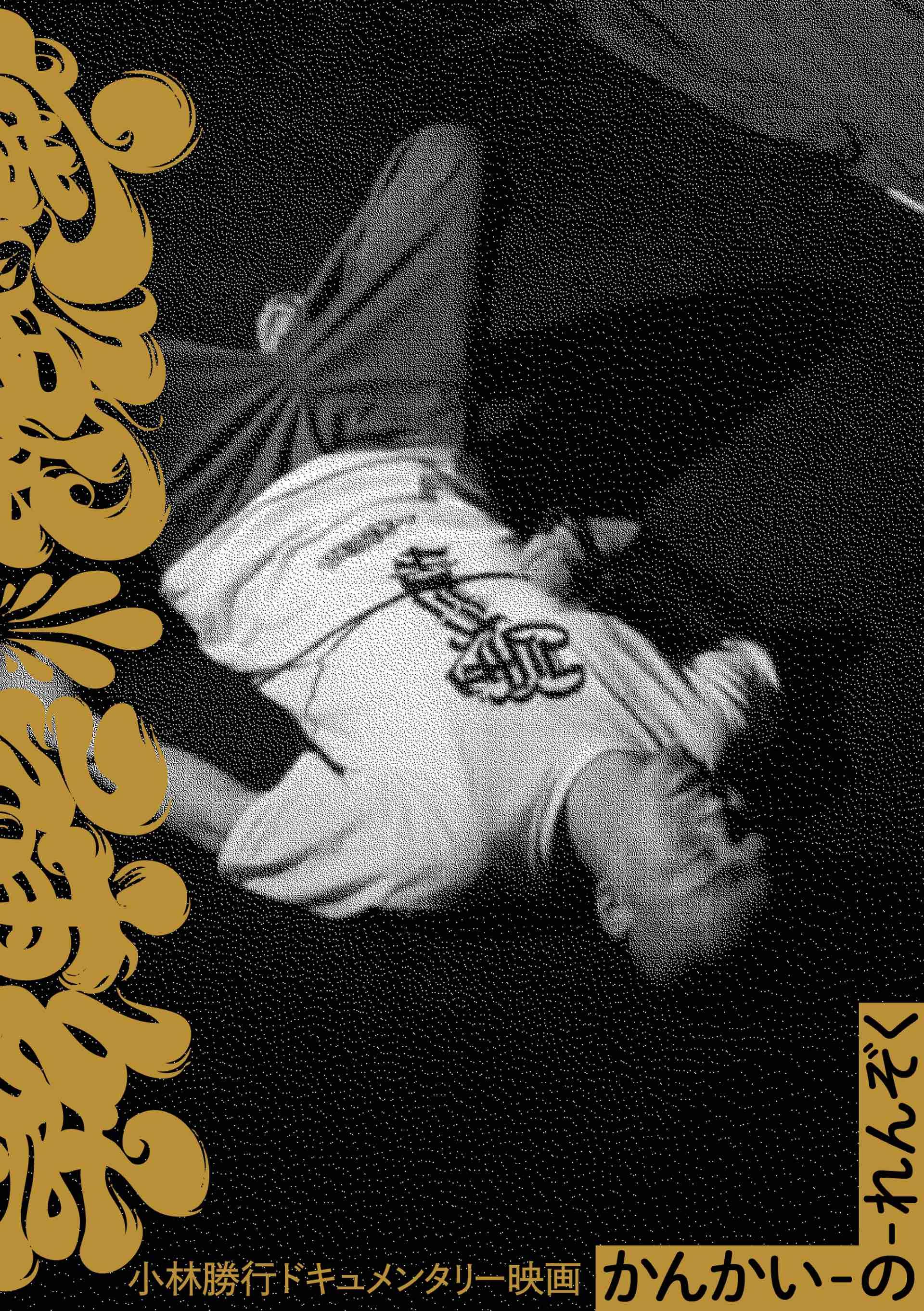 小林勝行2ndアルバム発表までに密着したドキュメンタリー『寛解の連続』が上映延期も、本来の上映期間に有料配信決定! film200518_hiphop_documentary_01