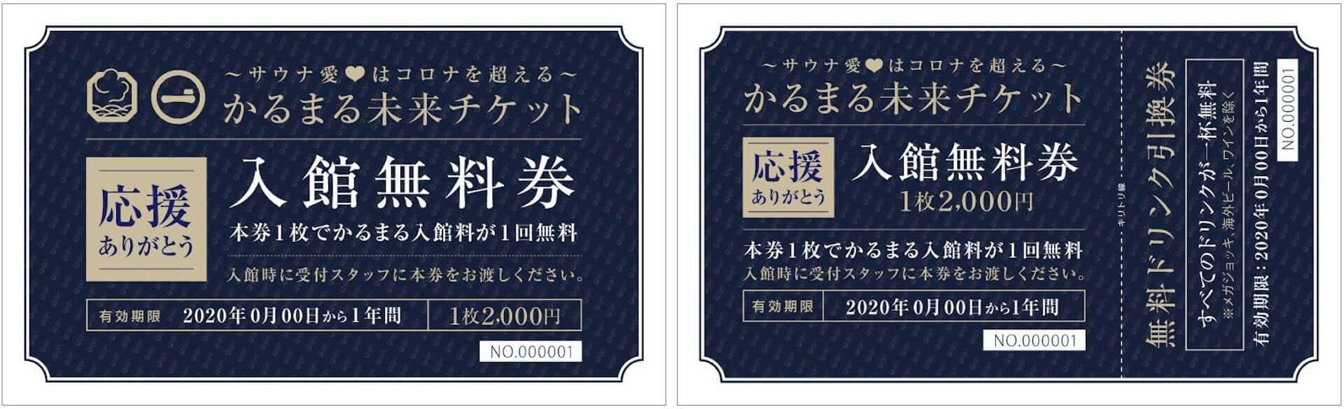 サウナ貸し切りや1泊無料券も!関東最大級のサウナ&ホテル「かるまる 池袋」が最大44%オフの前売回数券を発売 art200518_karumaru_ikeburuko_2-1920x585