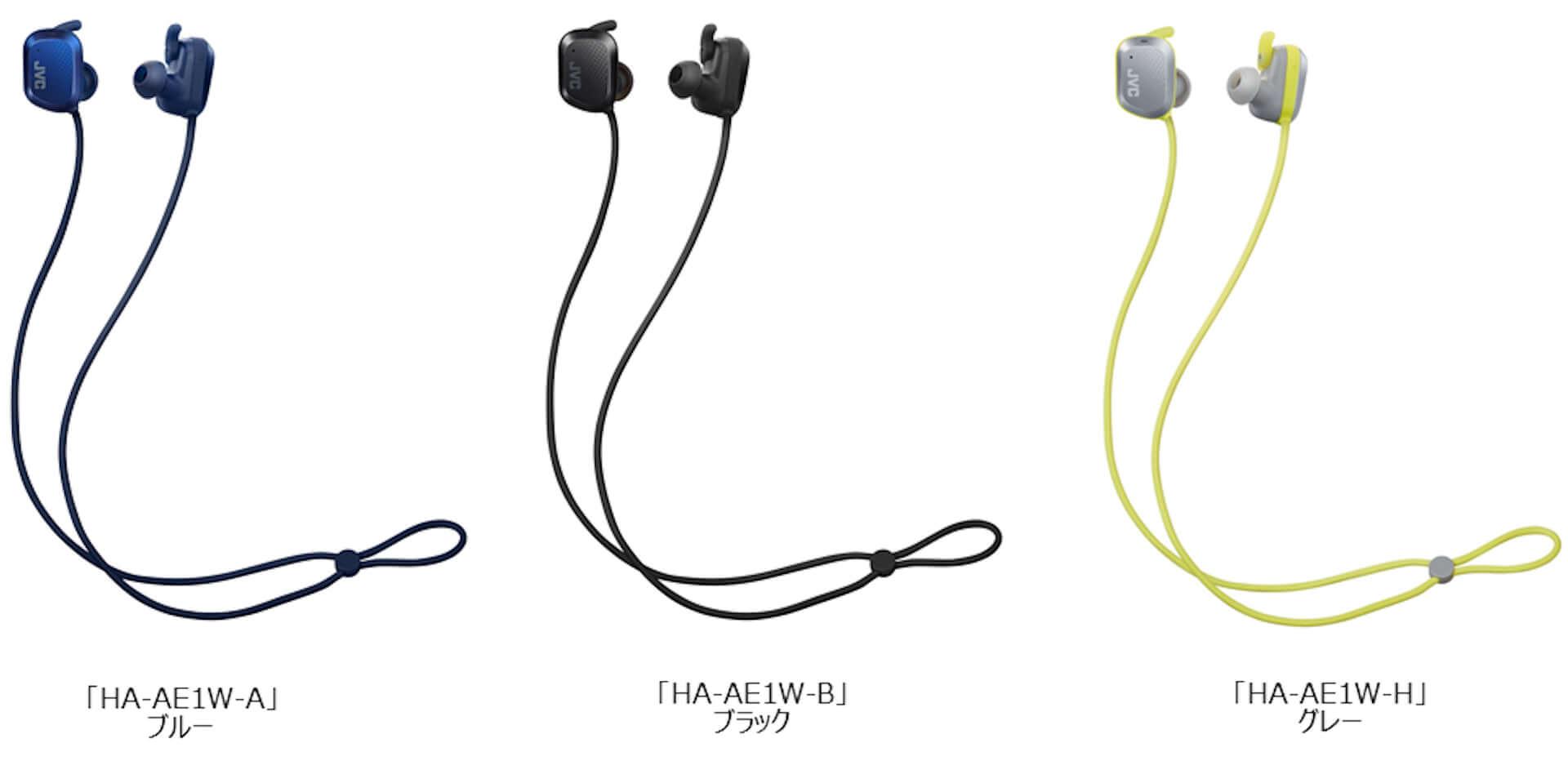 テレワークやランニングに最適のJVCワイヤレスイヤホン『HA-AE5T』『HA-AE1W』が登場! tech200519_jvckenwood_3-1920x932