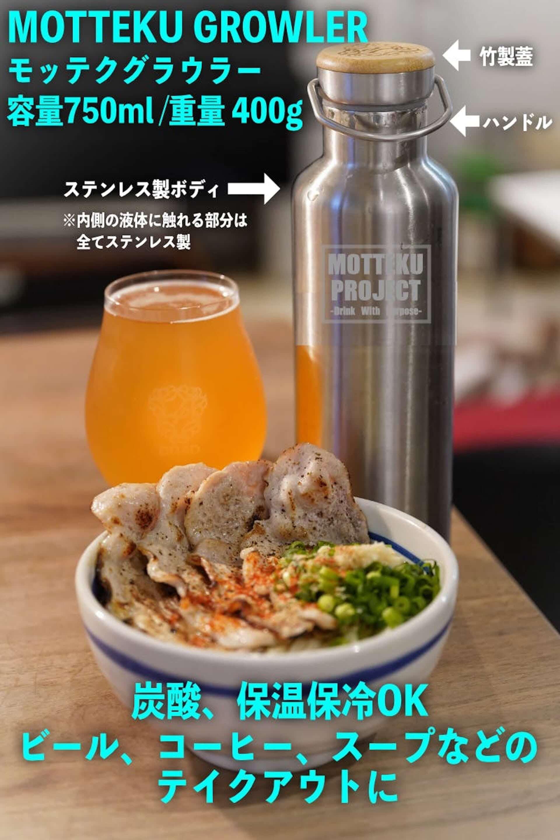 テイクアウトボトルで飲食店を応援しよう!クラウドファンディング「MOTTEKU PROJECT」が開始 gourmet200519_motteku_project_2-1920x2878