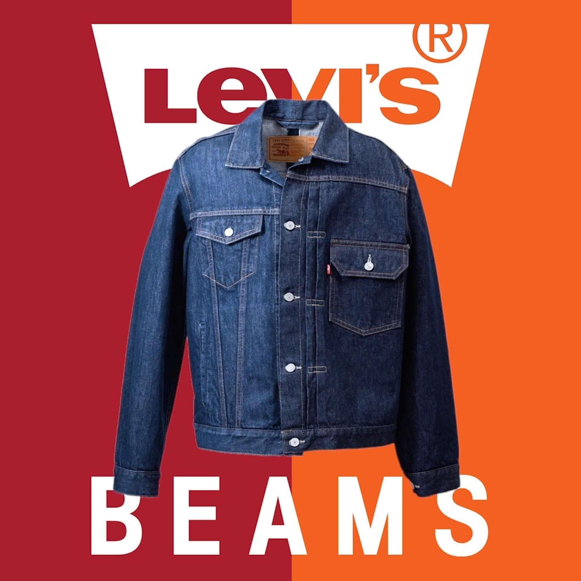 BEAMS×LEVI'S®︎のコラボ第2弾「HALF & HALF COLLECTION」が登場!名作同士が合体したデニムジャケットなど lf200519_levis_beams_1-1920x1920