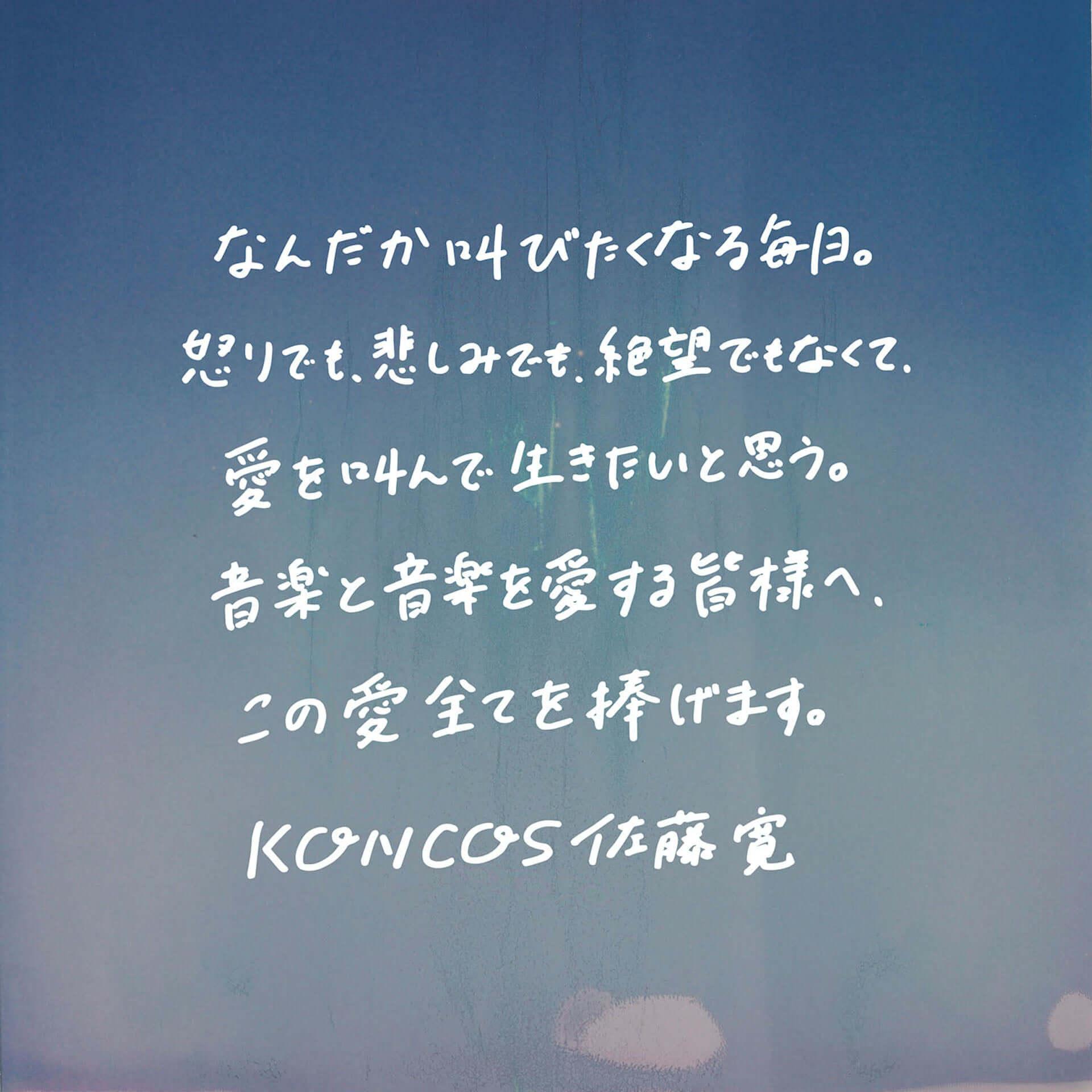 KONCOSの最新アルバムから新曲が連続配信決定|「SaveOurSpace」へのメッセージを込めたMVと共に第1弾が公開 music200520_koncos_release_1-1920x1920