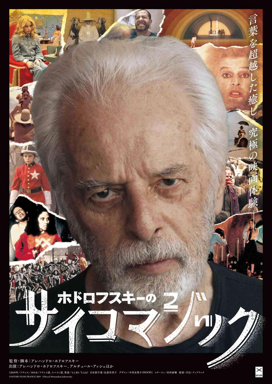 『ホドロフスキーのサイコマジック』劇場公開再延期に伴い、アップリンク・クラウドでも配信延長! film200521_phycomagic_03-1920x2717