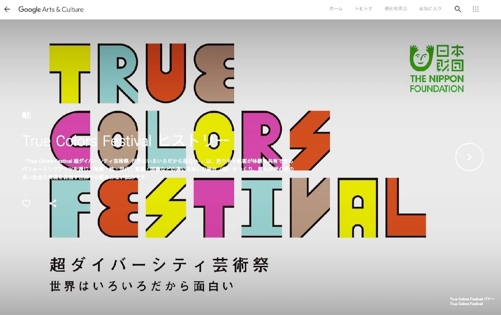 <True Colors Festival -超ダイバーシティ芸術祭->のオンライン展示が開始|ダンスやミュージカルなどの記録映像が公開 art200521_truecolors_fes_4-1920x1207
