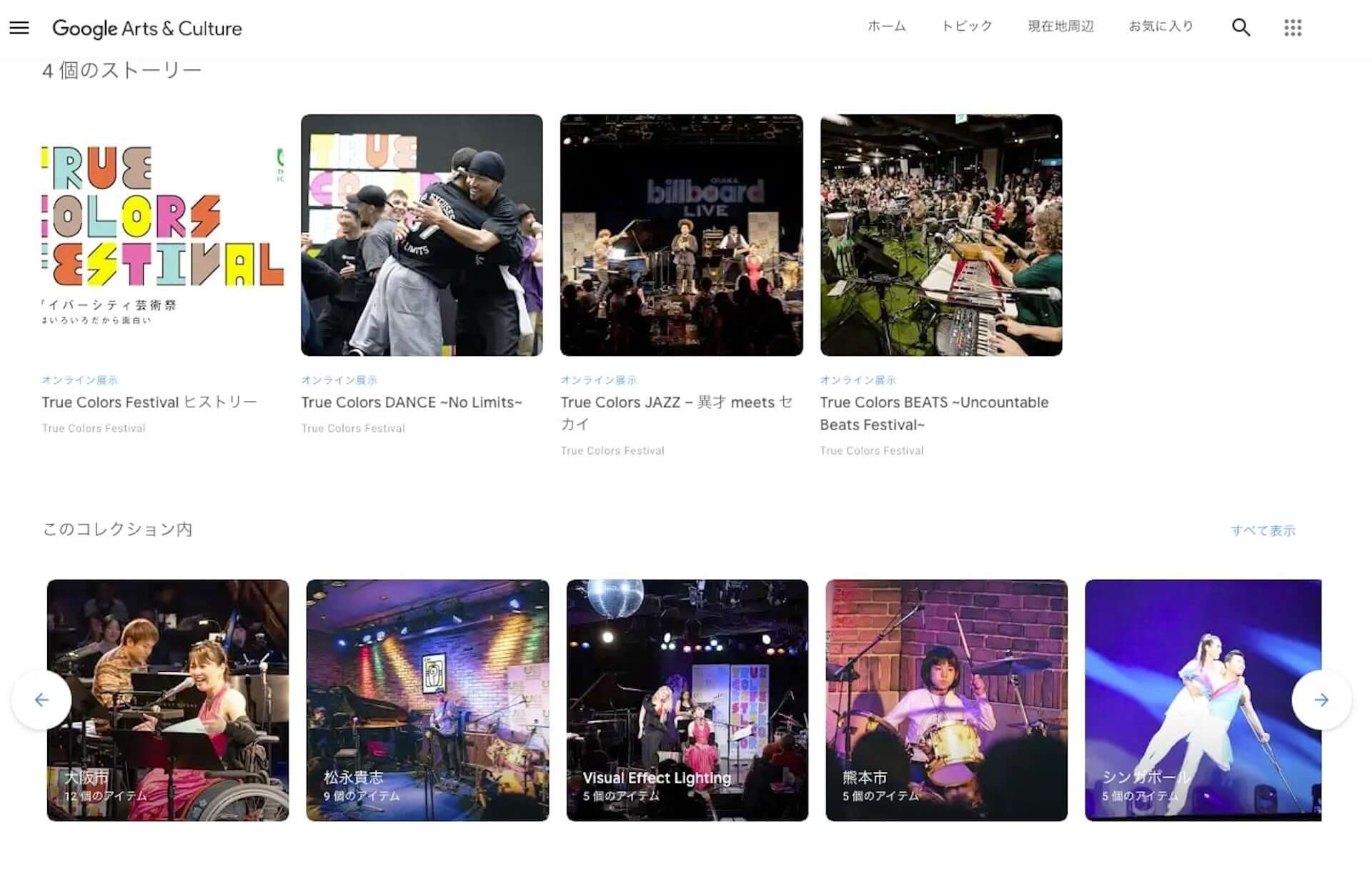 <True Colors Festival -超ダイバーシティ芸術祭->のオンライン展示が開始|ダンスやミュージカルなどの記録映像が公開 art200521_truecolors_fes_5-1920x1227