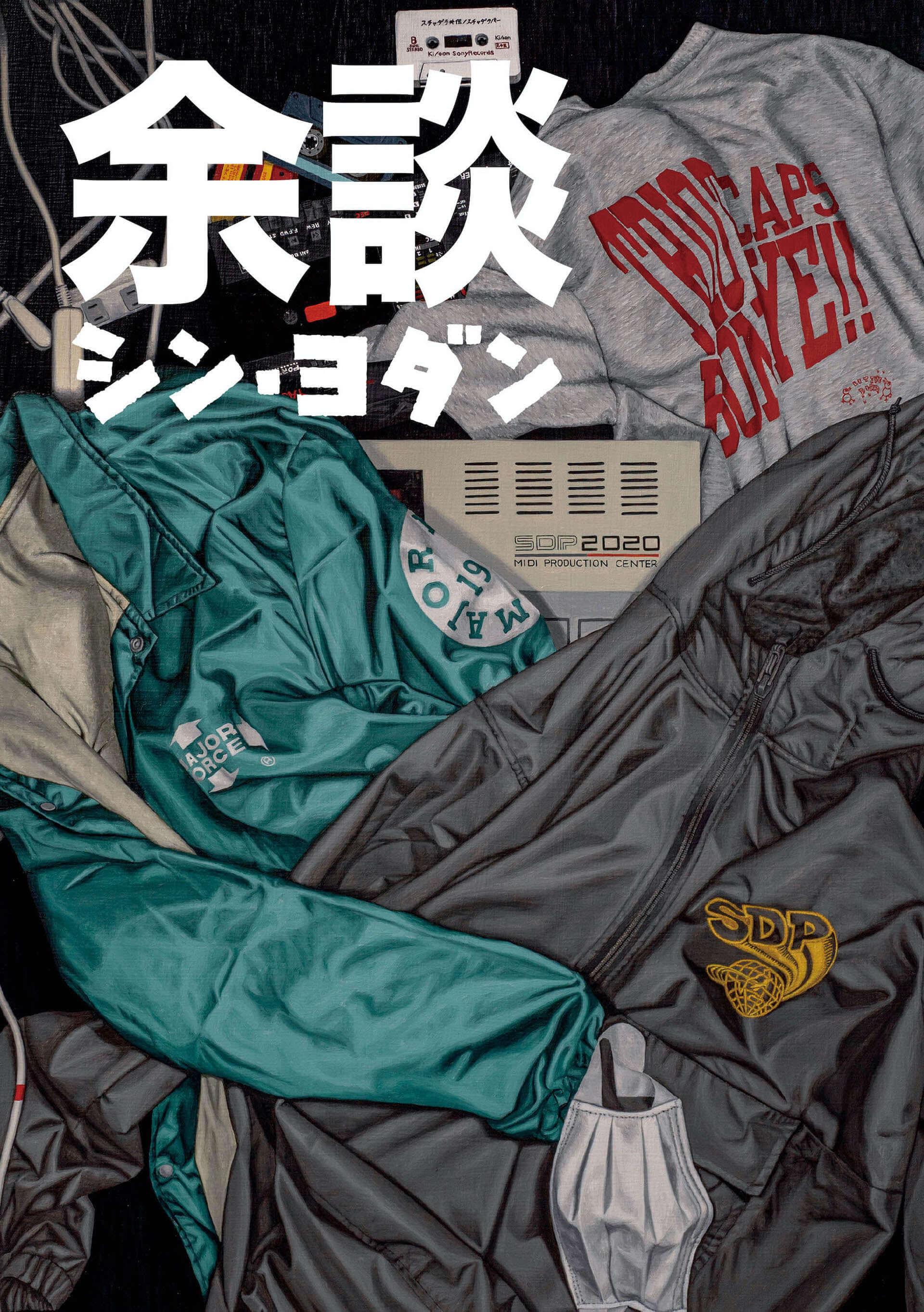 スチャダラパーが編集人を務める『余談 シン・ヨダン』最新号がオンラインにて発売!宮藤官九郎、宇多丸など豪華執筆陣が登場 ac200521_yodan_01-1920x2725