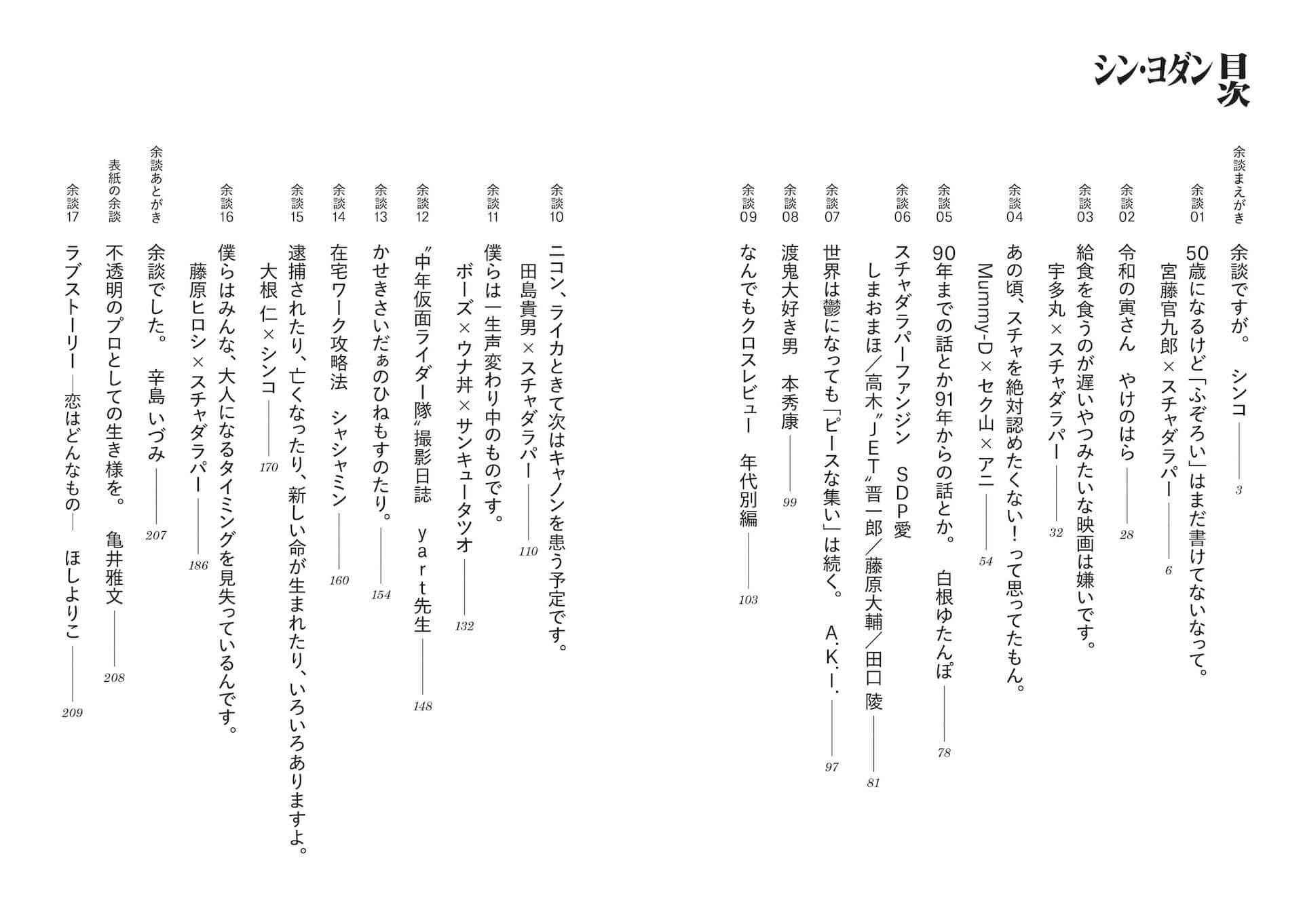 スチャダラパーが編集人を務める『余談 シン・ヨダン』最新号がオンラインにて発売!宮藤官九郎、宇多丸など豪華執筆陣が登場 ac200521_yodan_02-1920x1362