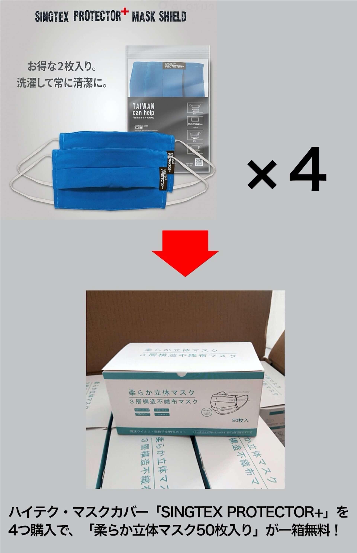 ハイテク・マスクカバー4つ購入で50枚入りマスク1箱が無料に!「SINGTEX PROTECTOR+」の家族パックキャンペーンが実施 tech200521_singtexmask_01-1920x2974