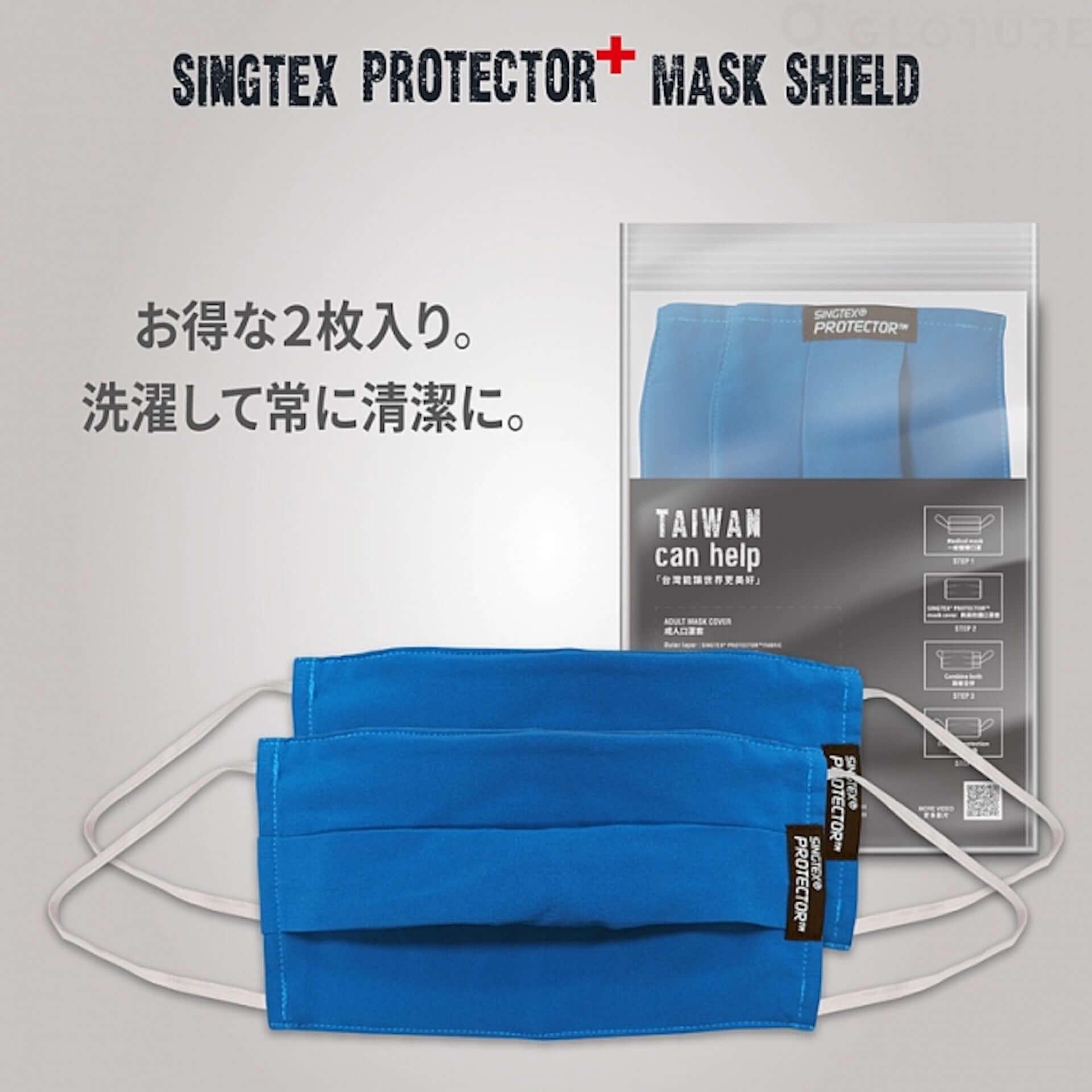 ハイテク・マスクカバー4つ購入で50枚入りマスク1箱が無料に!「SINGTEX PROTECTOR+」の家族パックキャンペーンが実施 tech200521_singtexmask_08-1920x1920