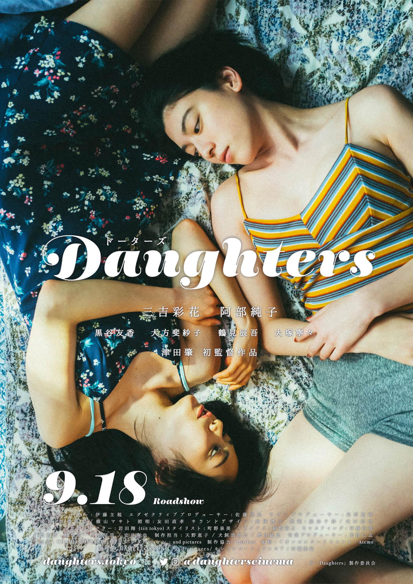 三吉彩花・阿部純子W主演映画『Daughters』音楽提供アーティスト豪華総勢13組を一挙発表|chelmicoからコメントも到着 film200521-daughters-3