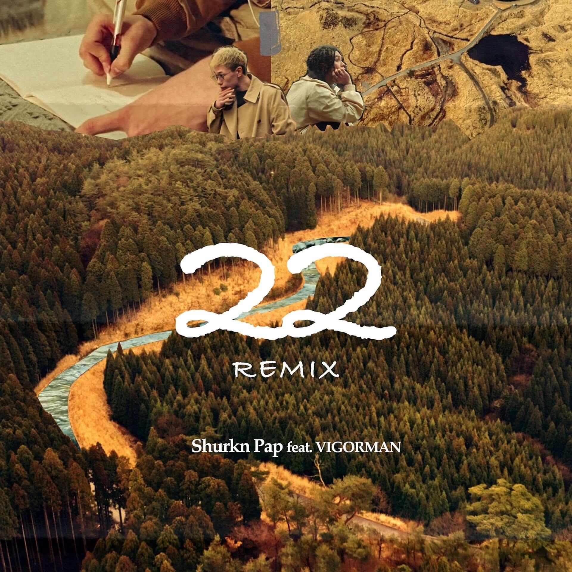 "Shurkn Papの人気曲に変態紳士クラブ・VIGORMANが参加した""22 Remix""が配信開始|MVのティーザーも公開 music200522_shurknpap_22remix_2-1920x1920"
