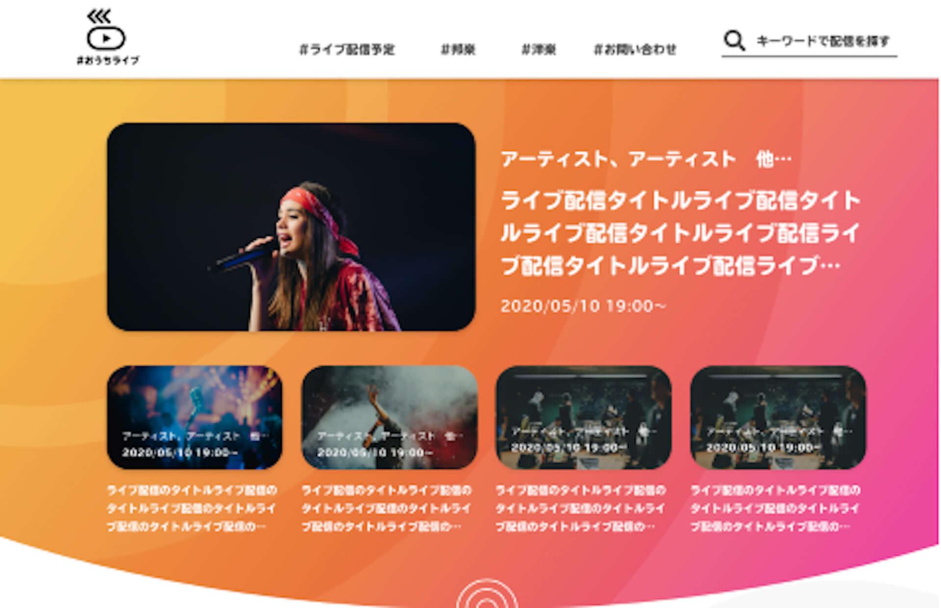 音楽ライブの配信情報まとめメディア「#おうちライブ」がリリース決定|番組表やリマインド機能も 200525_ouchi_live_1-1920x1242