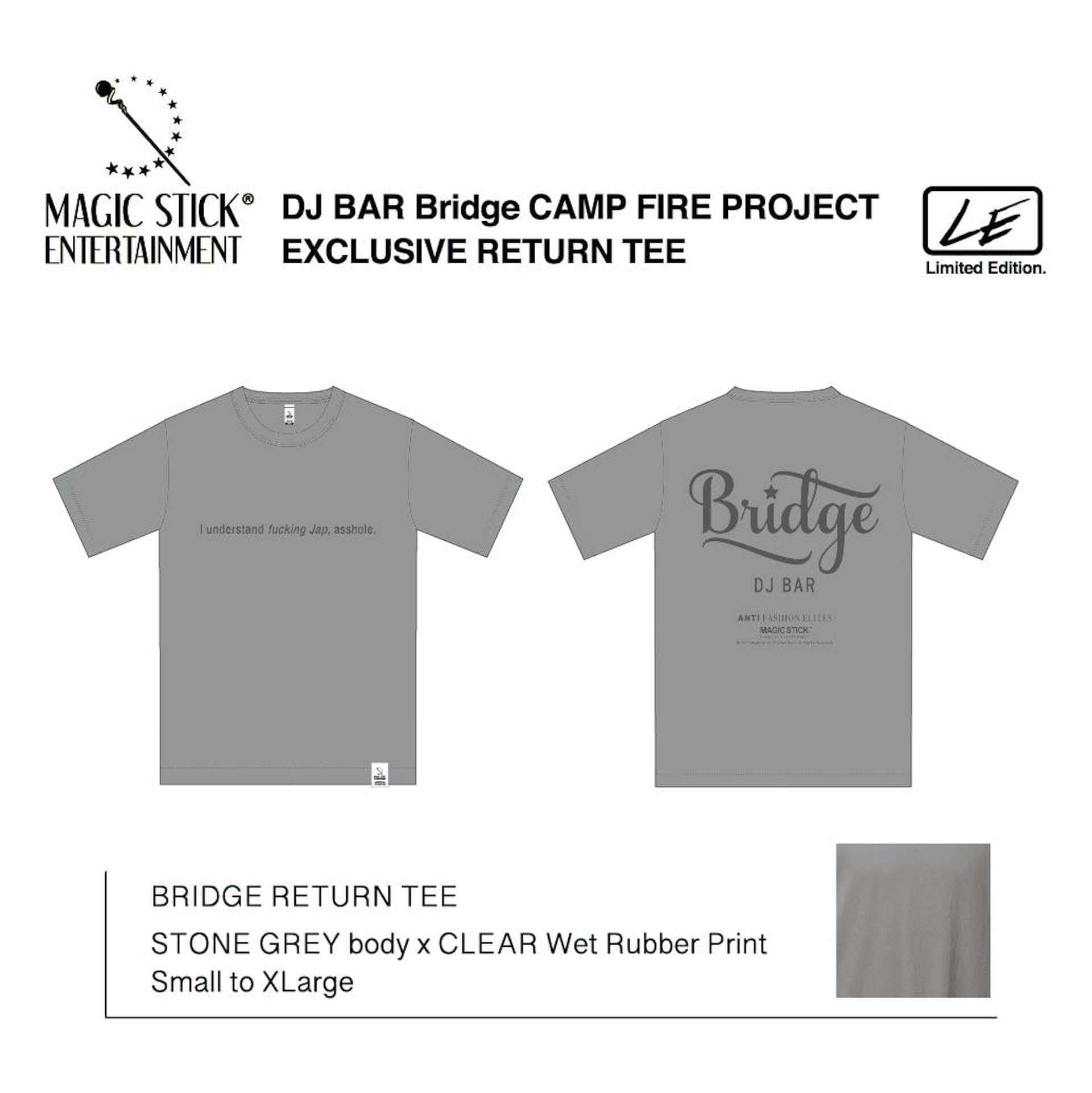 DJ BAR Bridgeが、店舗存続のための緊急支援をクラウドファンディングで募集中!リターンには非売品Tシャツも music200525_bridge_fire_02-1920x1922