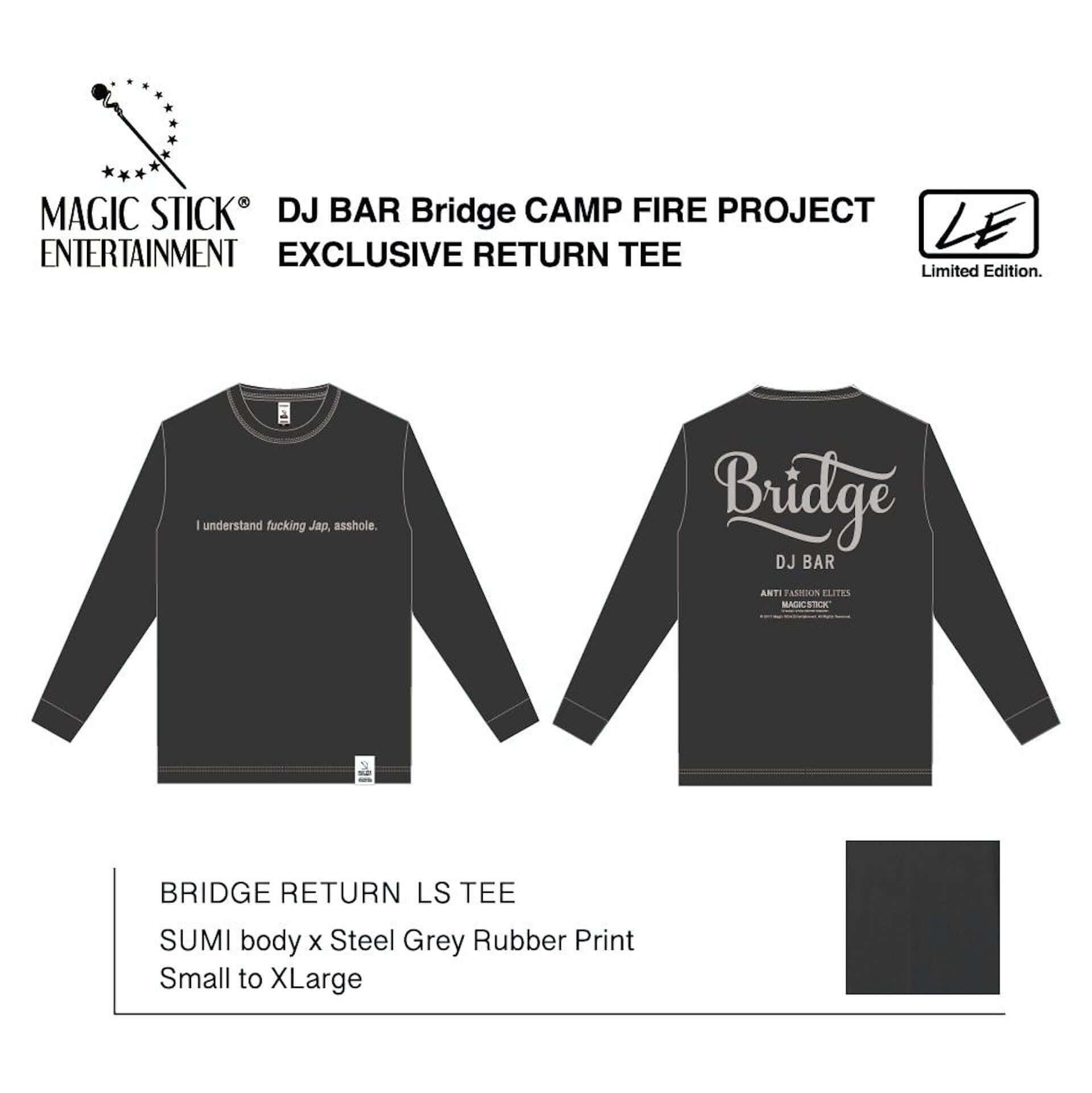 DJ BAR Bridgeが、店舗存続のための緊急支援をクラウドファンディングで募集中!リターンには非売品Tシャツも music200525_bridge_fire_04-1920x1922