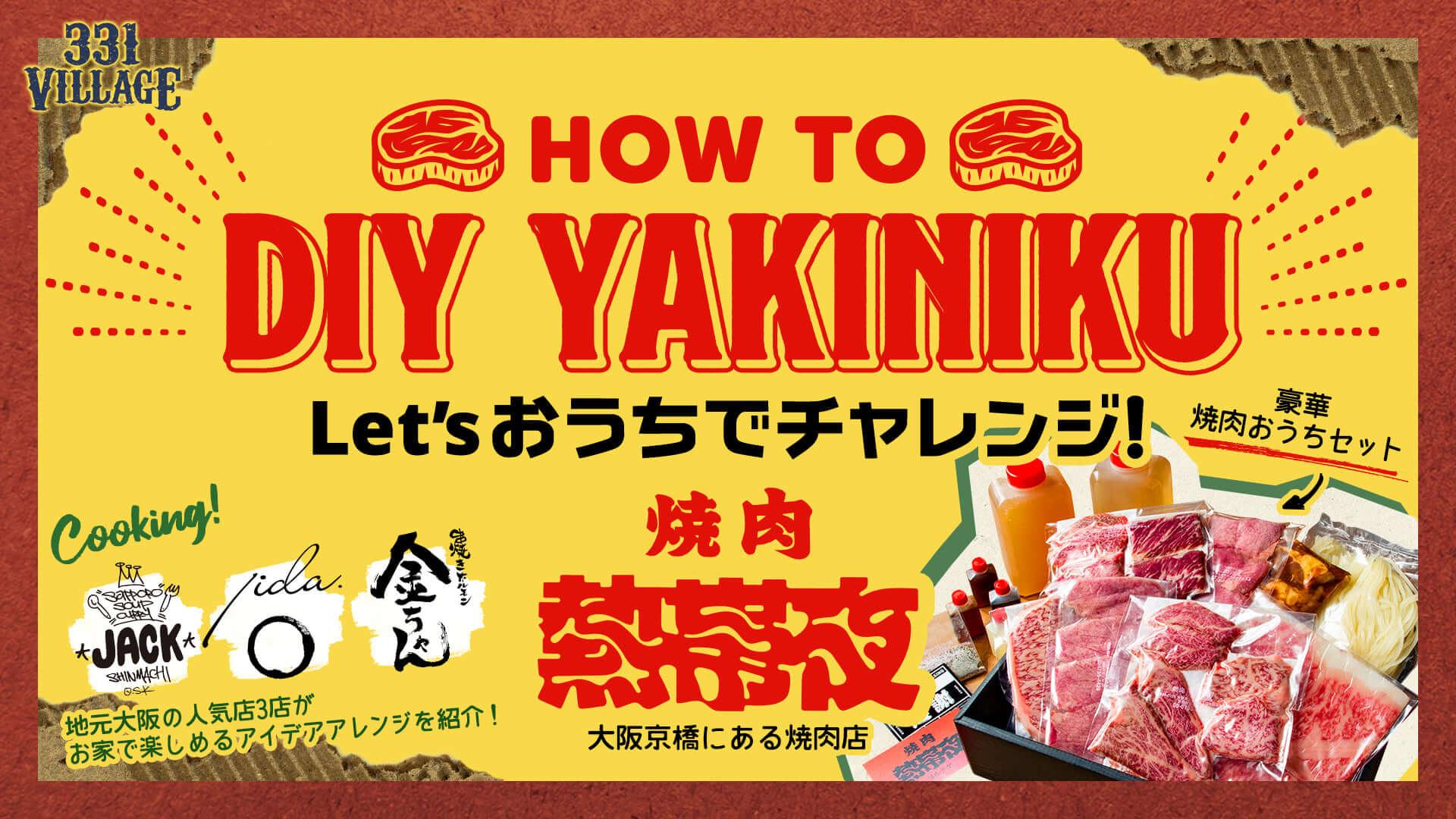 Moment Tokyo主催デジタルフェス<331VILLAGE>の第1弾ラインナップが発表|TAAR、Kotsu、Kamui、Yohji Igarashiなど music200525_311village_lineup_1-1920x1080
