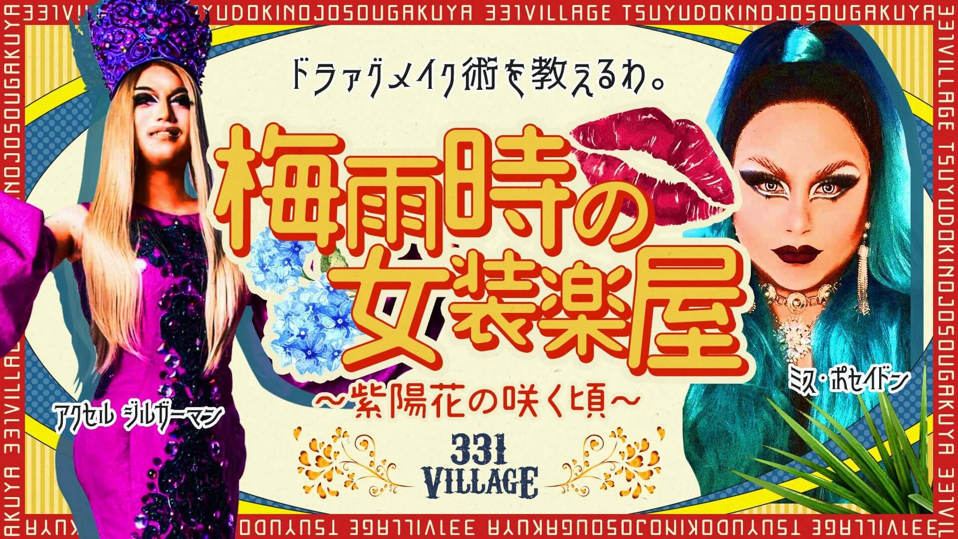 Moment Tokyo主催デジタルフェス<331VILLAGE>の第1弾ラインナップが発表|TAAR、Kotsu、Kamui、Yohji Igarashiなど music200525_311village_lineup_11-1920x1080