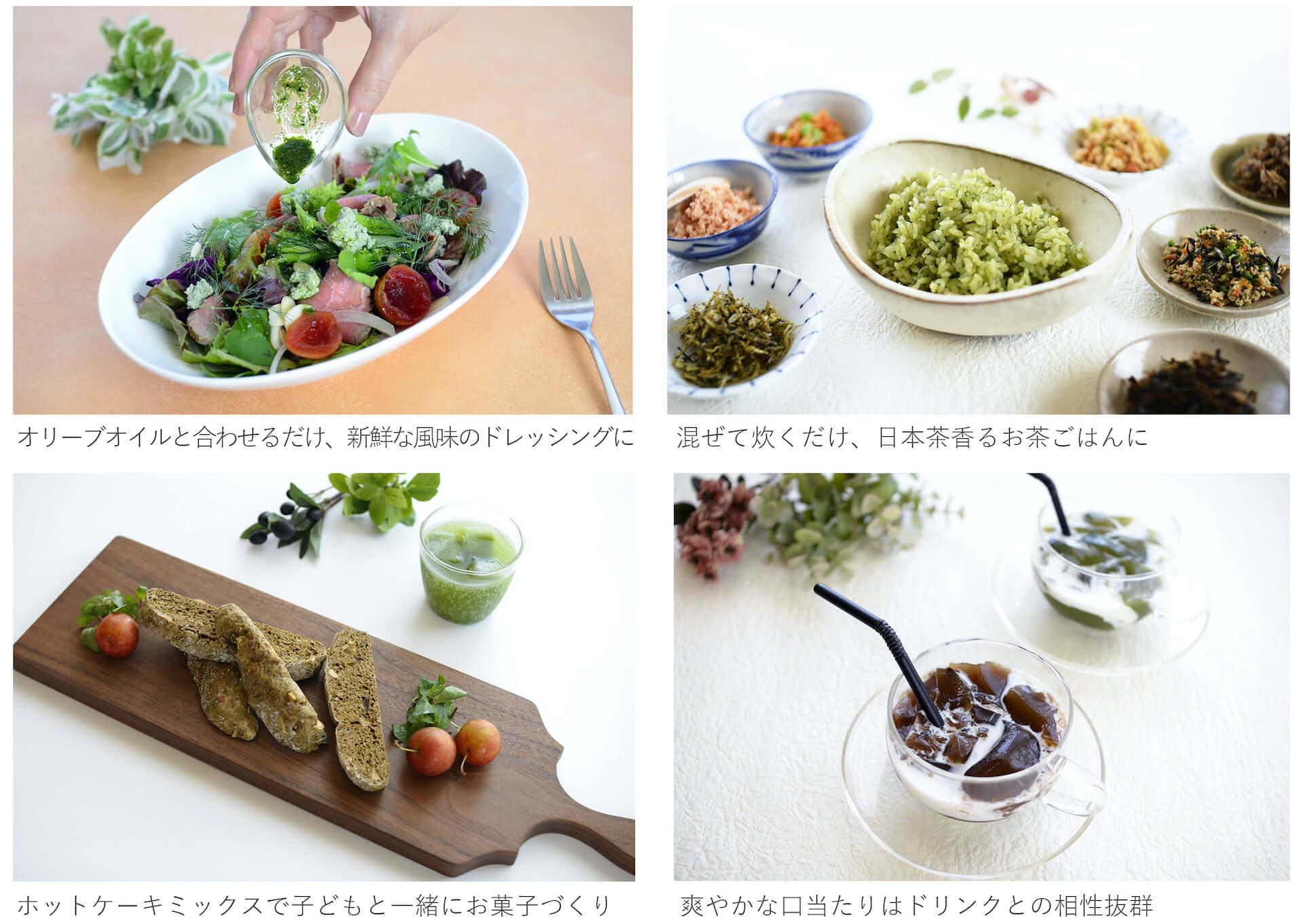 日本茶を使ったヘルシーなおうちごはん!おいしい日本茶研究所がブログでレシピを公開中 gourmet200525_oitea_recipe_1-1920x1362
