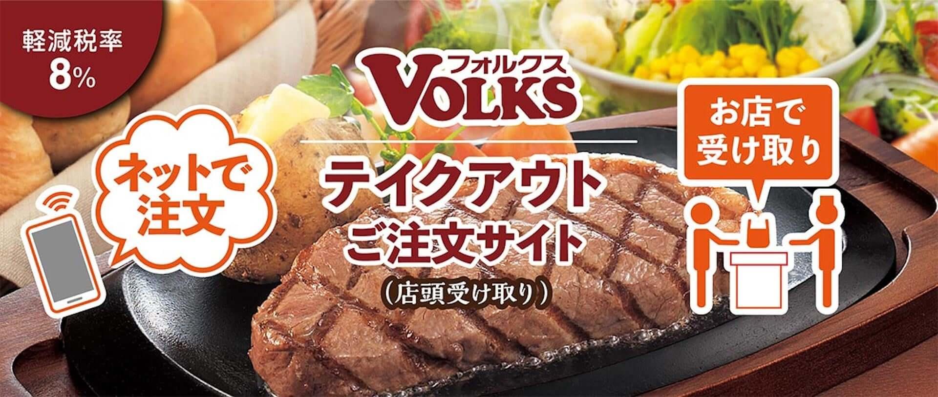 おうちでステーキ!フォルクスのテイクアウトメニューが大幅に拡大|Web注文で店舗受取&時間指定も可能に gourmet200525_steak_takeout_2-1920x814