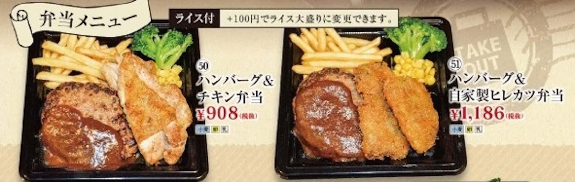 おうちでステーキ!フォルクスのテイクアウトメニューが大幅に拡大|Web注文で店舗受取&時間指定も可能に gourmet200525_steak_takeout_5-1920x608