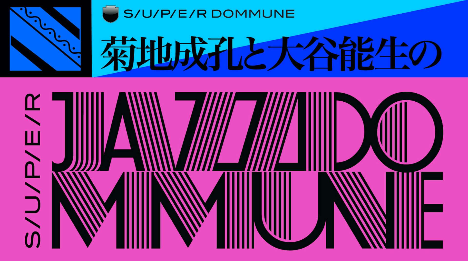 菊地成孔と大谷能生の『SUPER JAZZDOMMUNE』&湯山玲子の『爆クラ』がSUPER DOMMUNEから本日配信! music200526_superdommune_1-1920x1071