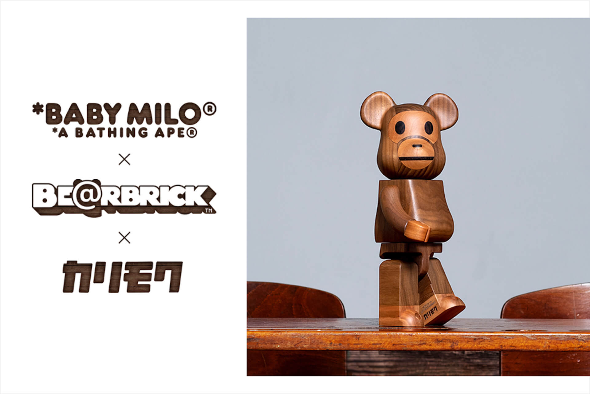 A BATHING APE(R)×カリモク×メディコム・トイのトリプルコラボ!BABY MILO(R)の木製BE@RBRICKが登場 ac200526_bearbrick_01