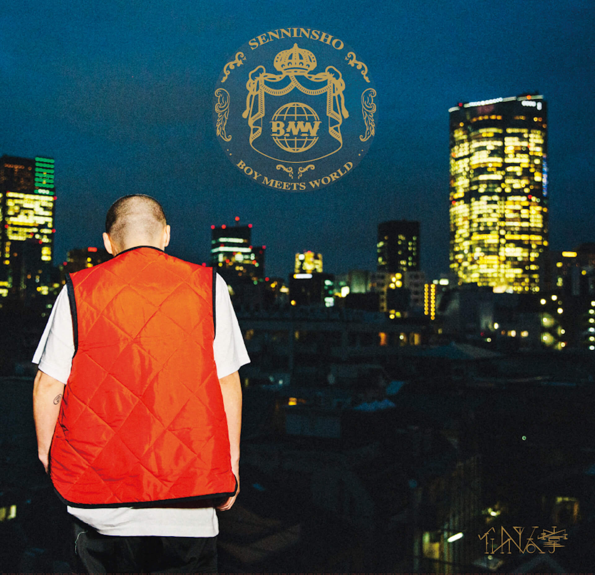 仙人掌の2ndアルバム『BOY MEETS WORLD』のアナログ盤がリリース決定!JJJ、MILES WORDら参加 music200526_senninsho_2