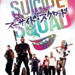 SUICIDE SQUAD © Warner Bros. Entertainment Inc. TM and © DC Comics.