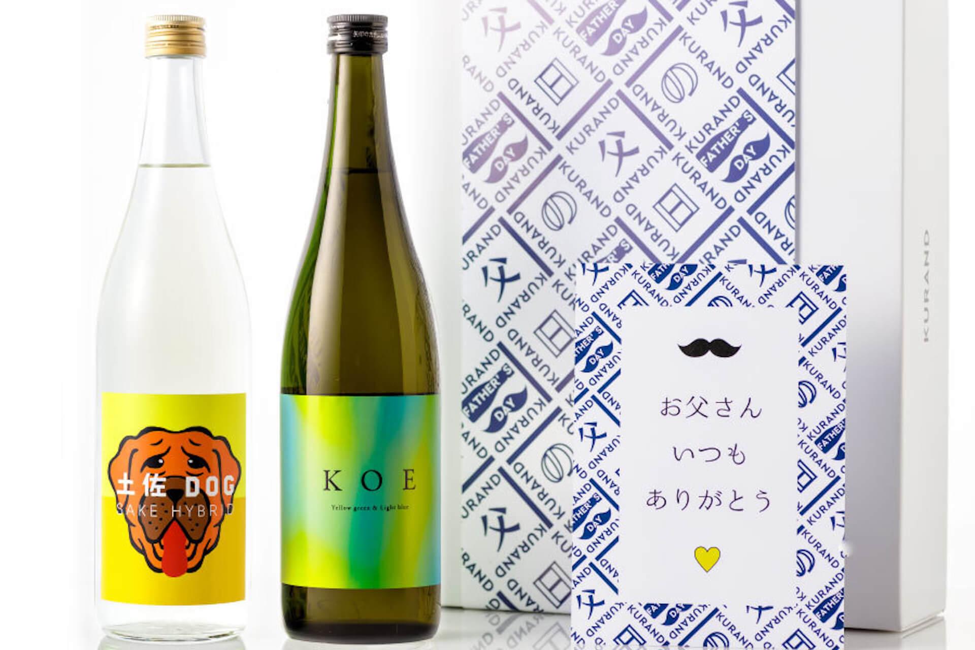 お好みのお酒を選べる「父の日酒ギフト」が登場!ビール・日本酒の飲み比べやプロが選ぶおつまみセットも gourmet_fathersdaygift_02