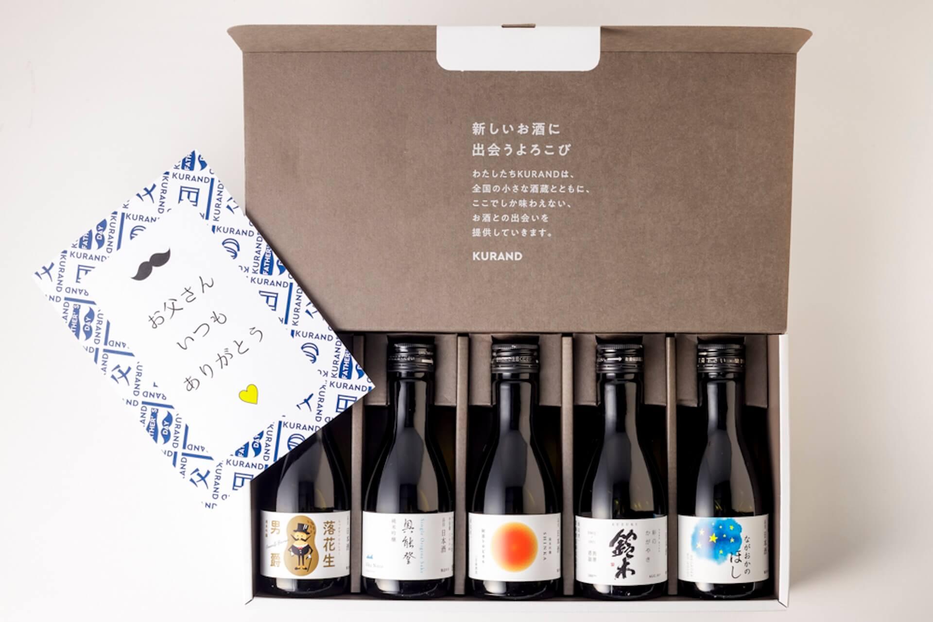 お好みのお酒を選べる「父の日酒ギフト」が登場!ビール・日本酒の飲み比べやプロが選ぶおつまみセットも gourmet_fathersdaygift_3