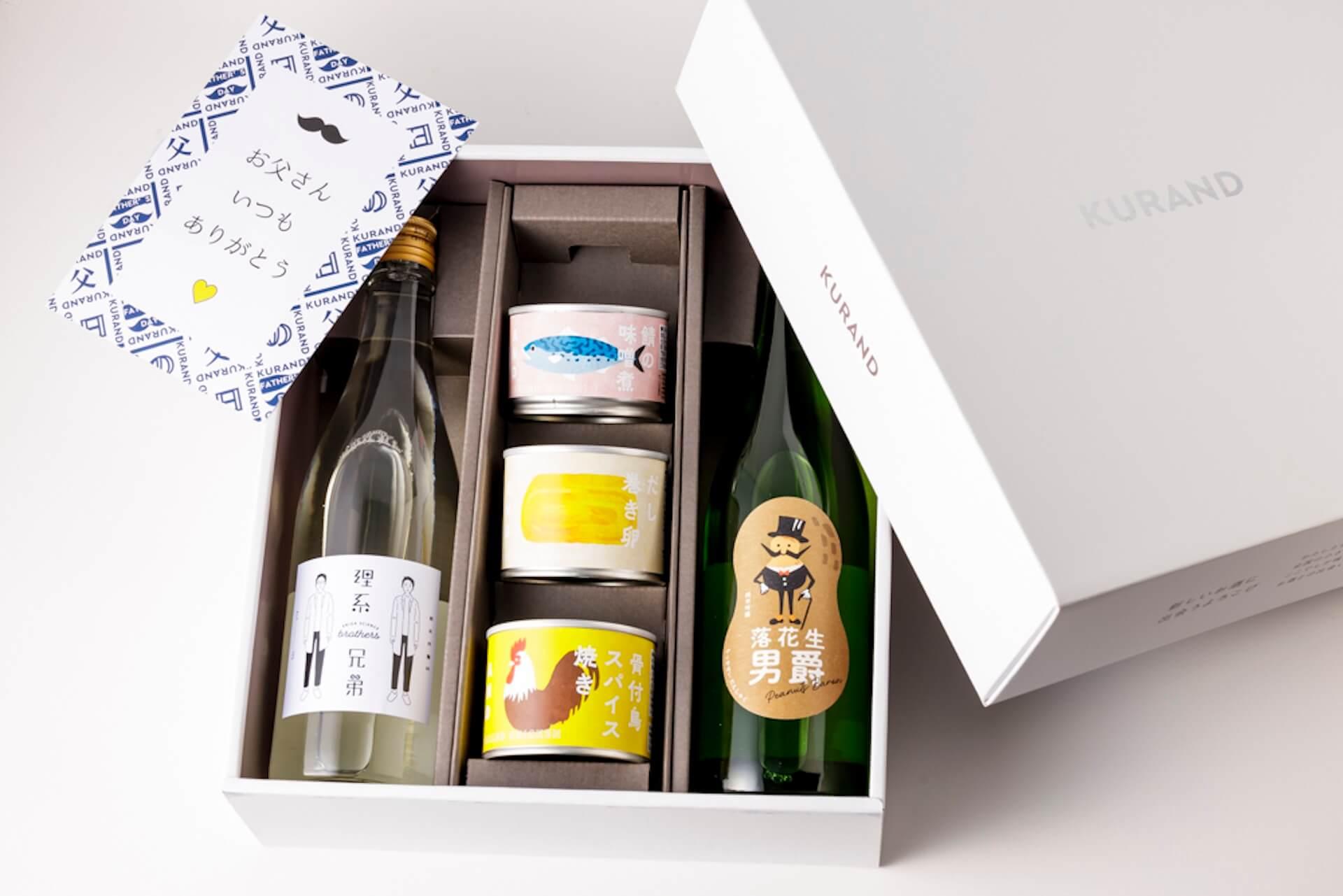お好みのお酒を選べる「父の日酒ギフト」が登場!ビール・日本酒の飲み比べやプロが選ぶおつまみセットも gourmet_fathersdaygift_04