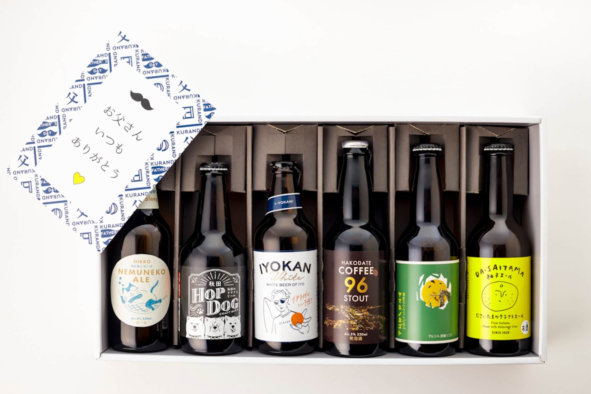 お好みのお酒を選べる「父の日酒ギフト」が登場!ビール・日本酒の飲み比べやプロが選ぶおつまみセットも gourmet_fathersdaygift_06