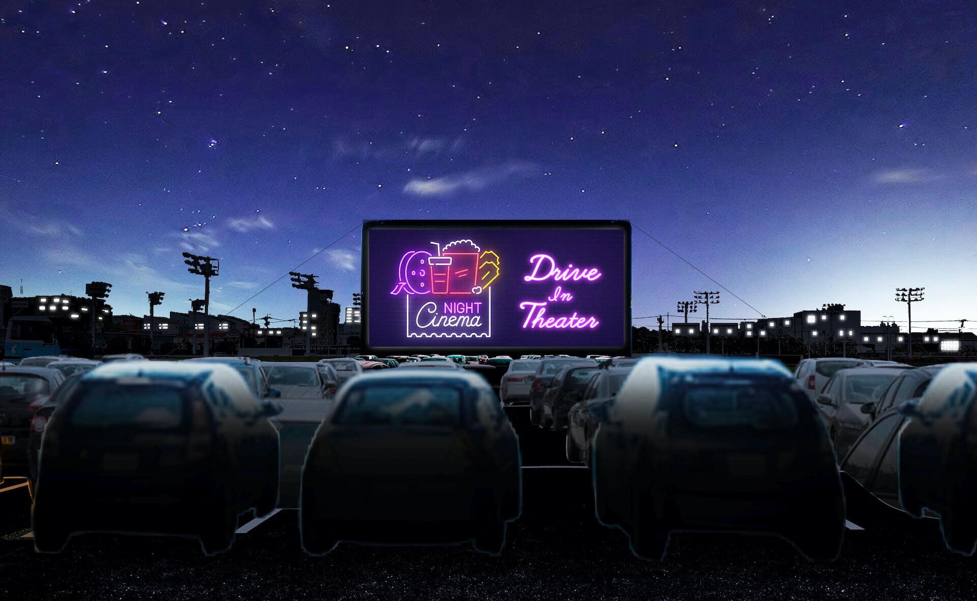 入場無料のドライブイン・シアターがイオンモール幕張新都心で開催!『SING/シング』『バーレスク』が上映 film200528_driveintheater_01