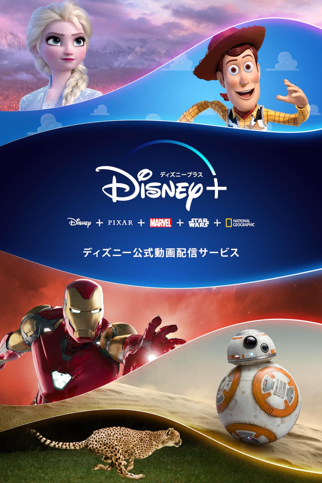 ディズニーの動画配信サービスDisney+、ついに日本に上陸!6月11日にサービススタート film200528_disneyplus_main