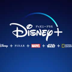 ディズニー+