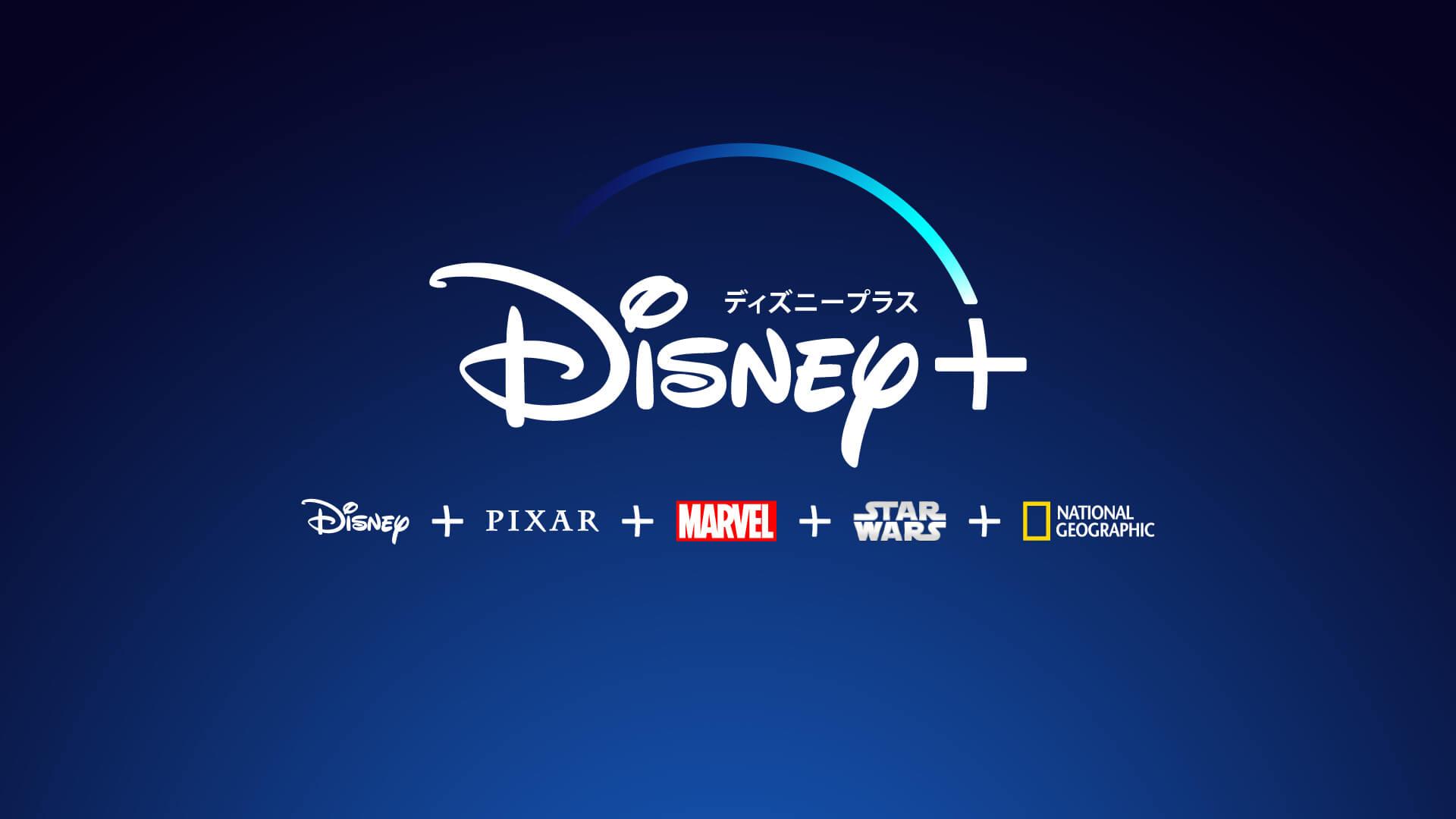 ディズニーの動画配信サービスDisney+、ついに日本に上陸!6月11日にサービススタート film200528_disneyplus_2