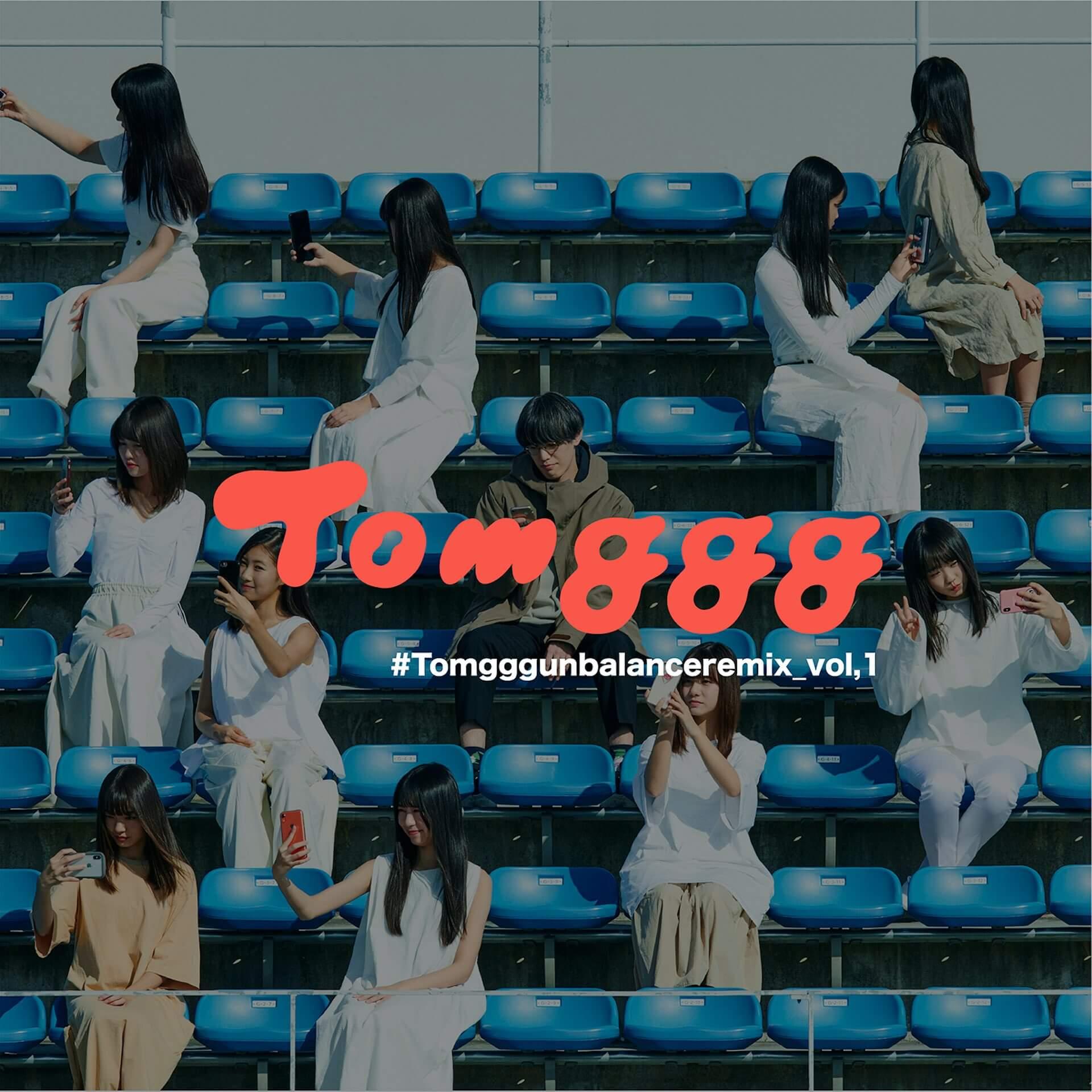 Tomggg「Unbalance Remix Project」の優秀作品が2回に分けてオフィシャルリリース!Tomgggのコメント付きで発表 music200529_tomggg_remix_01