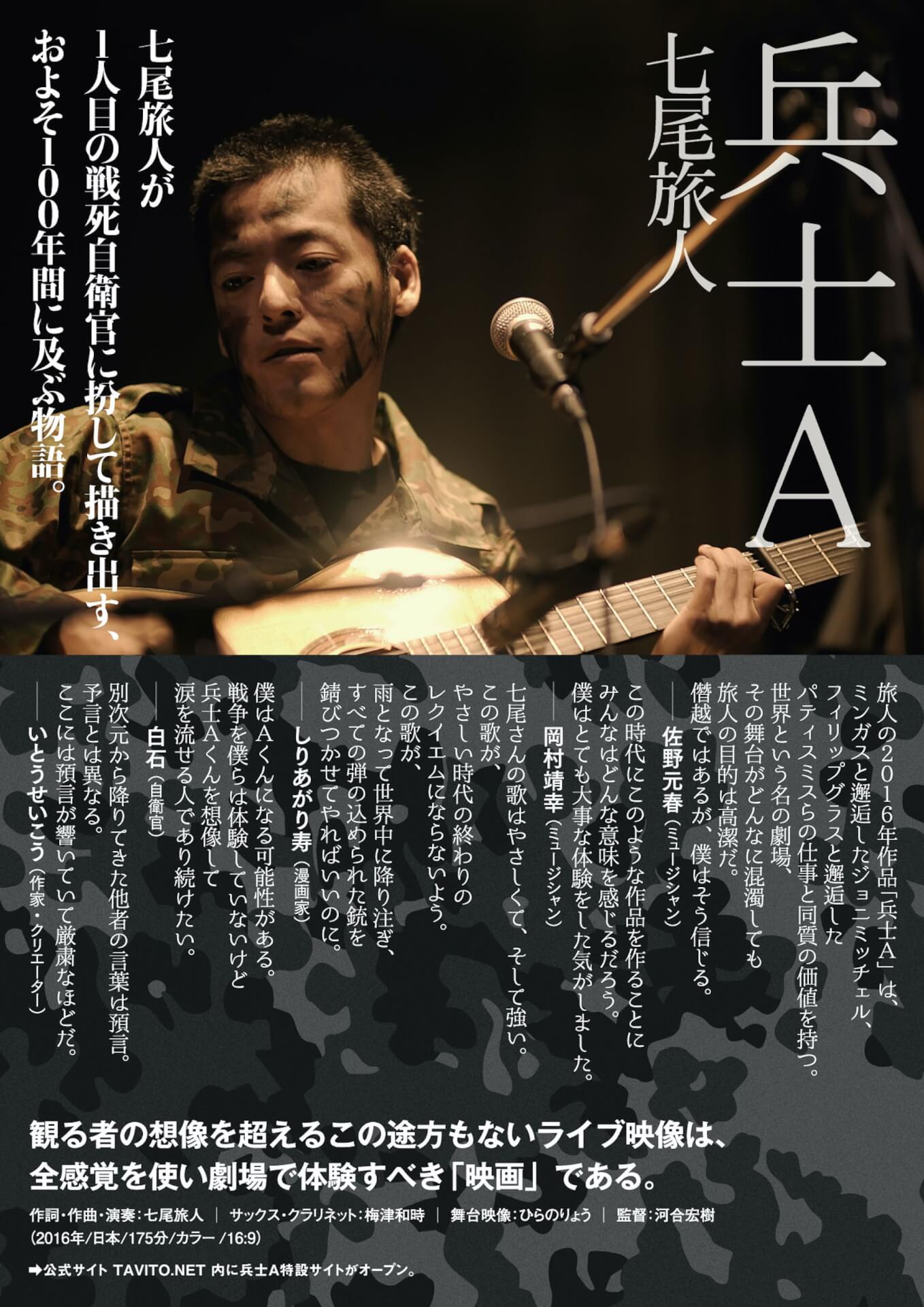 七尾旅人『兵士A』がアップリンク・クラウドにて独占配信開始!『兵士A』の素材を使用したオンライン展示も開催 ac200529_nanaotabito_02