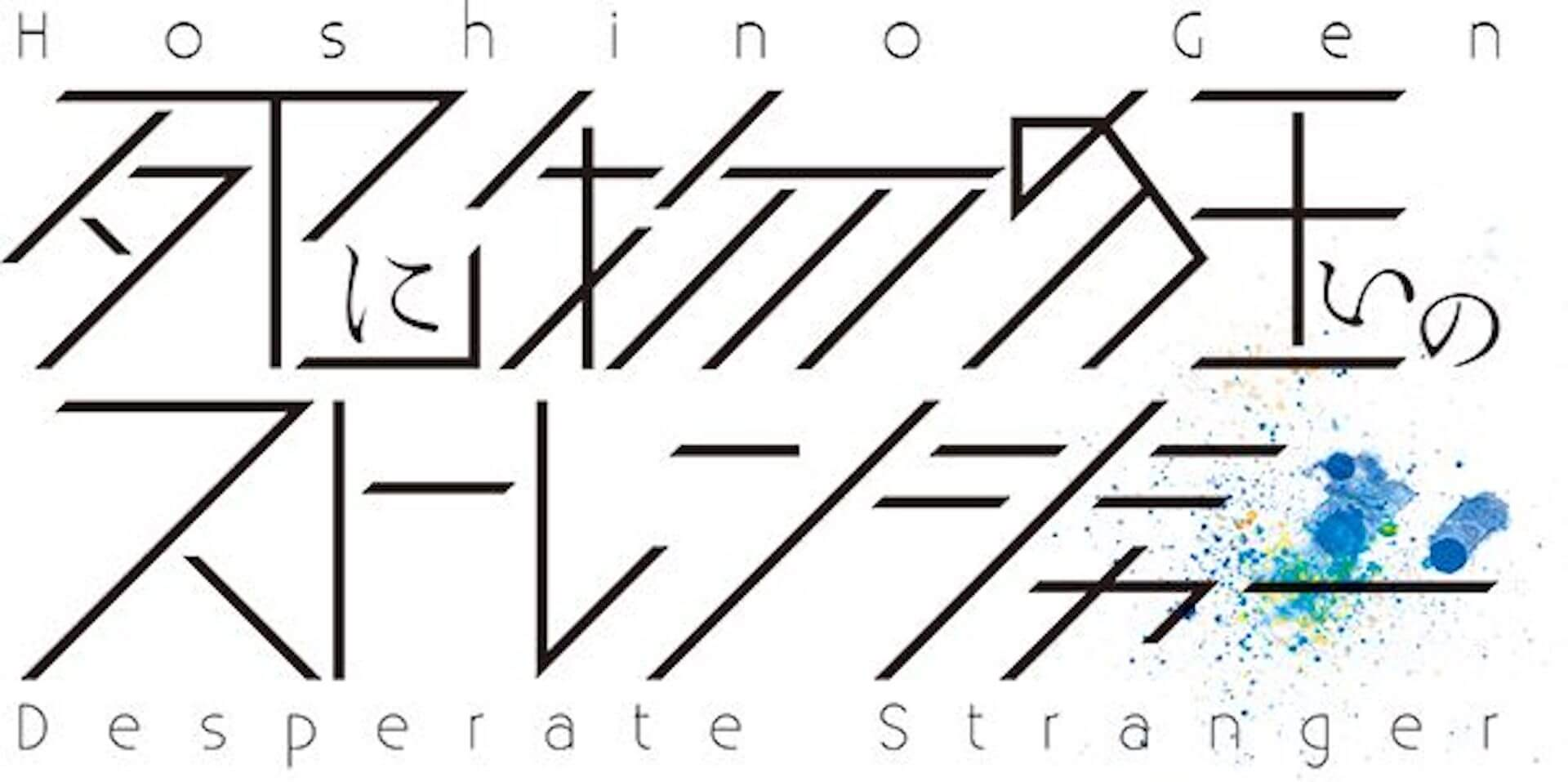 星野源づくしの10周年記念特集『星野源DAY―10th Anniversary―』がスペシャで放送決定! music200529_hoshinogen_5