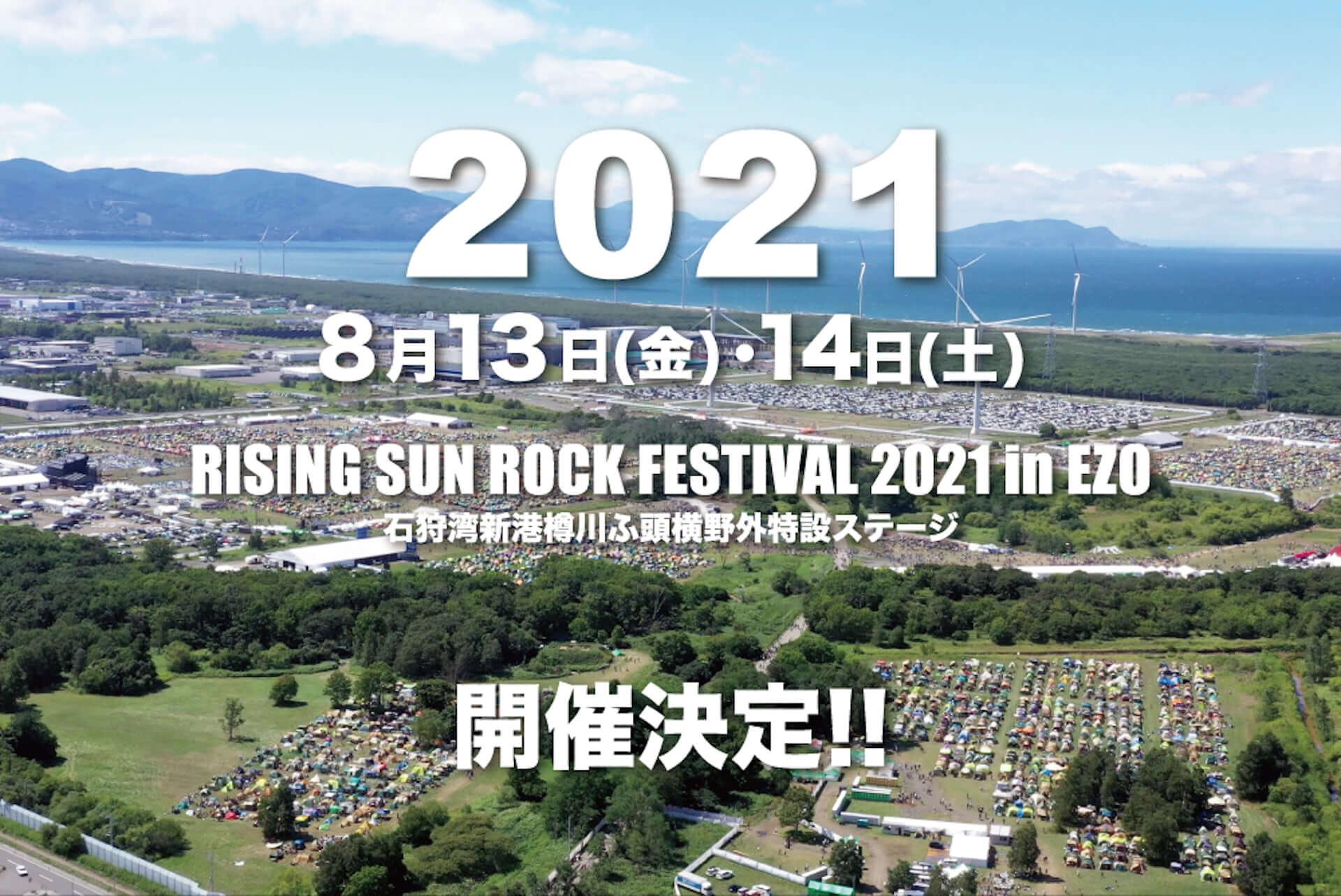 <RISING SUN ROCK FESTIVAL>の2021年開催日が決定!最高の朝陽を北海道で music200601_rsrf2021_ezo_1-1920x1283