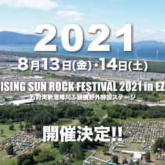 ©︎RISING SUN ROCK FESTIVAL
